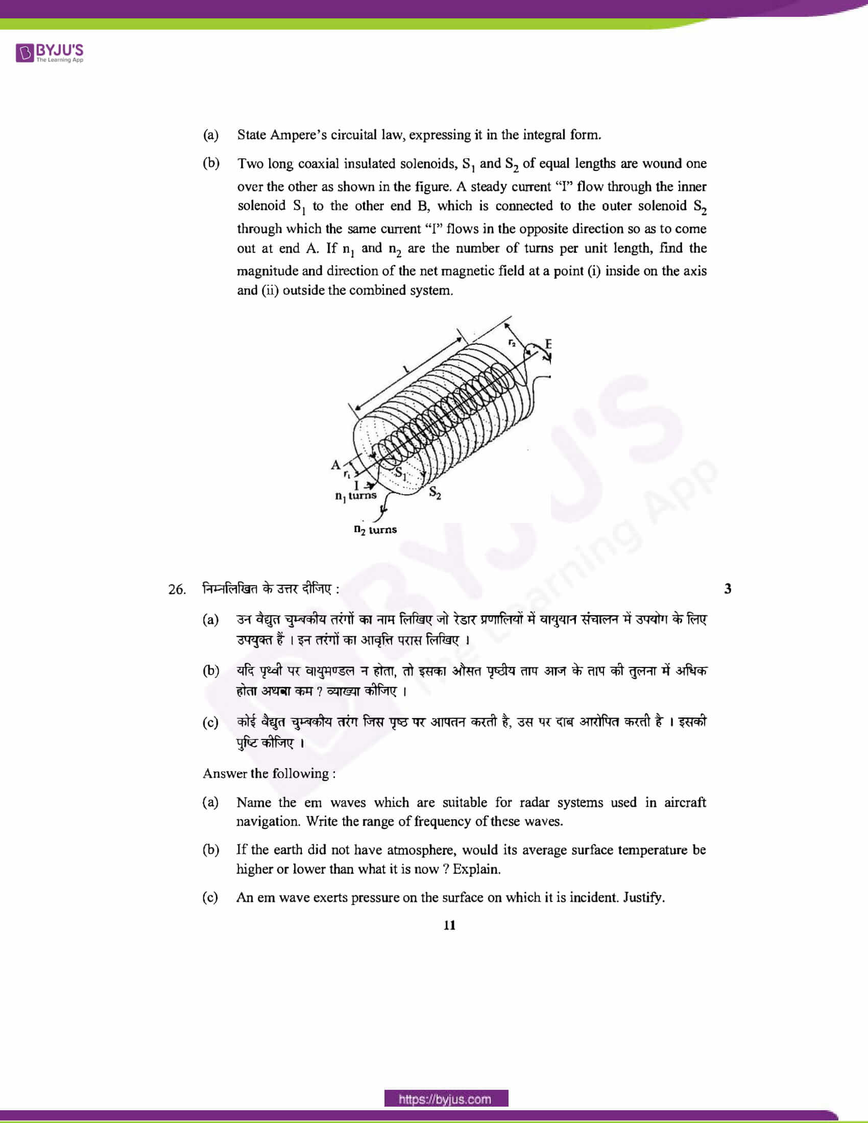cbse class 12 phy 2014 question paper set 1