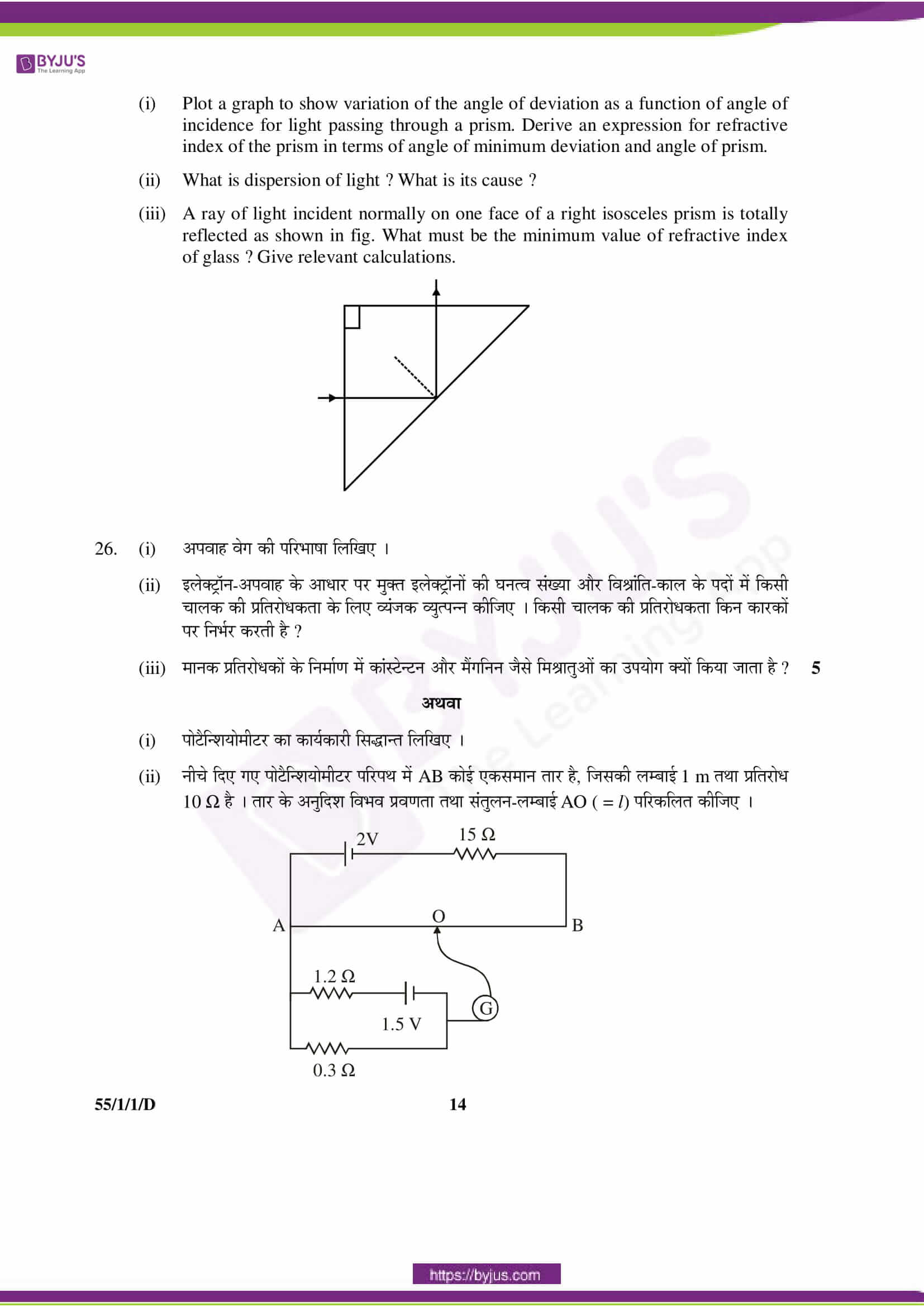 cbse class 12 phy 2016 question paper set 1