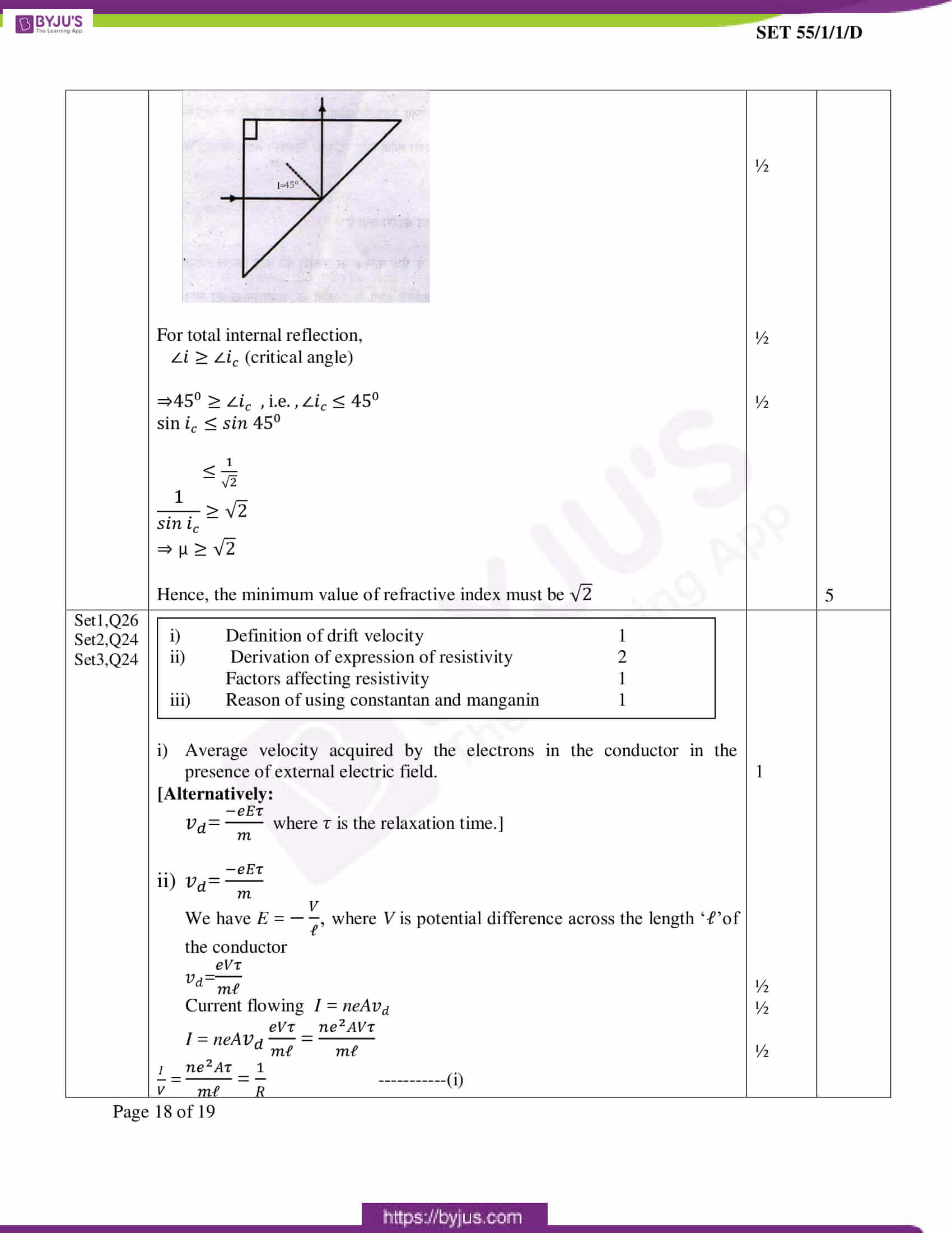 cbse class 12 phy 2016 solution set 1