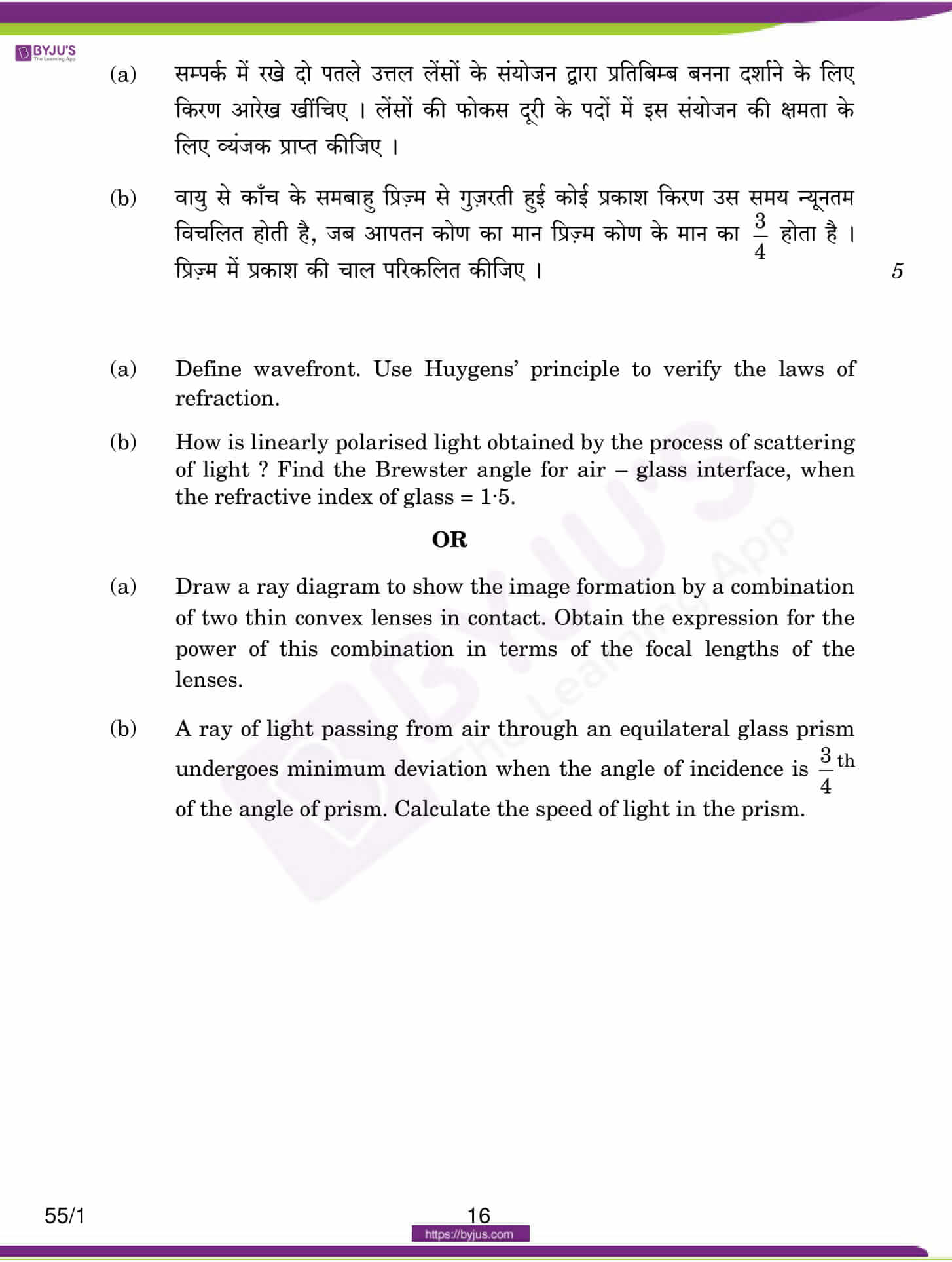 cbse class 12 phy 2017 question paper set 1