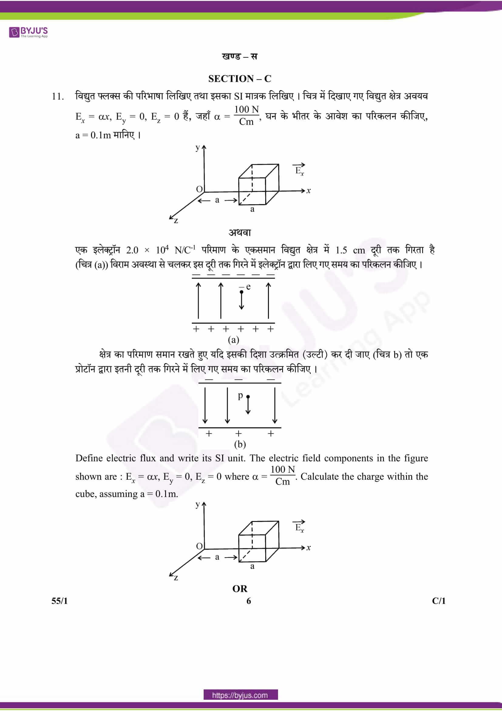 cbse class 12 phy 2018 question paper set 1