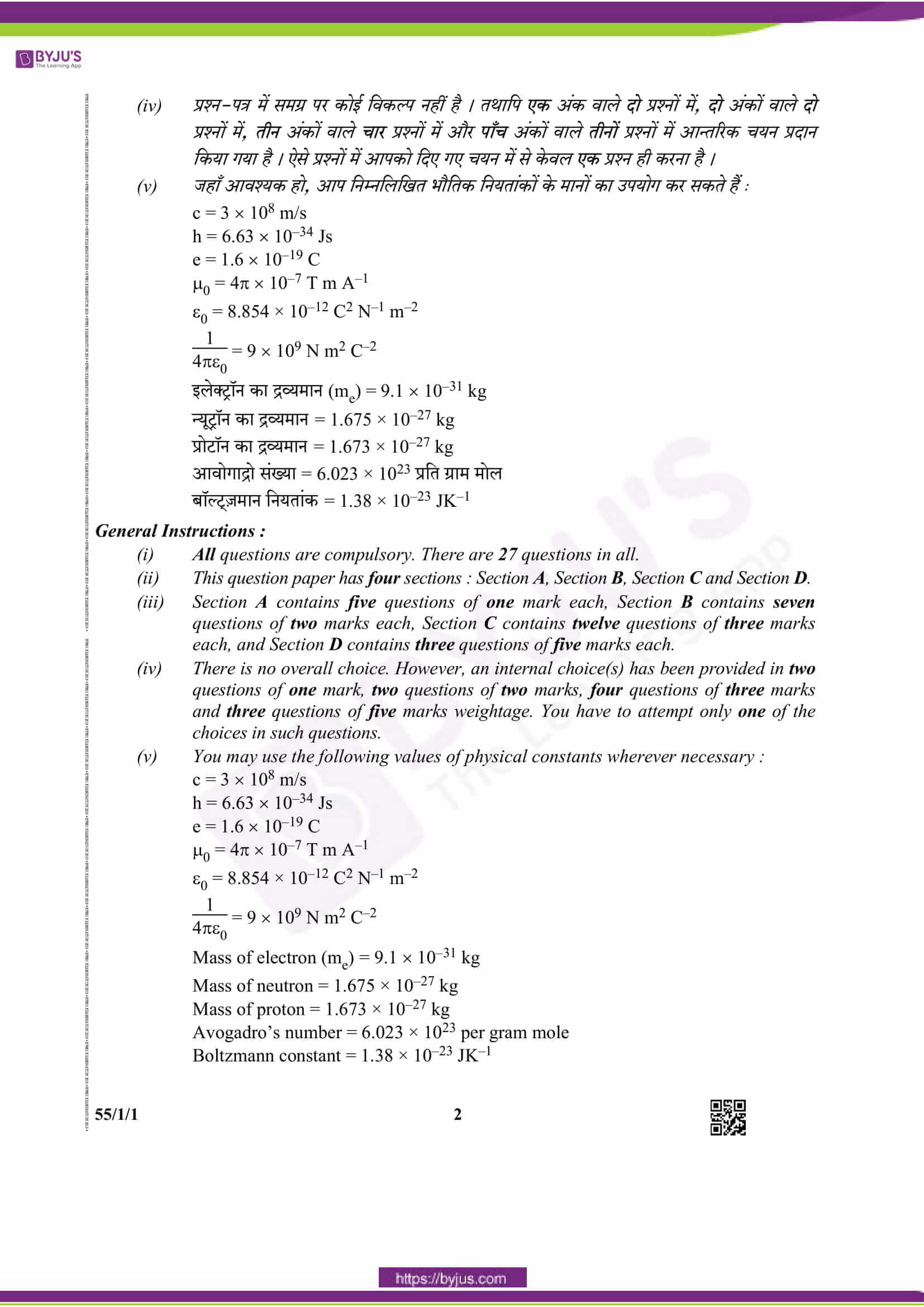 cbse class 12 phy 2019 question paper set 1