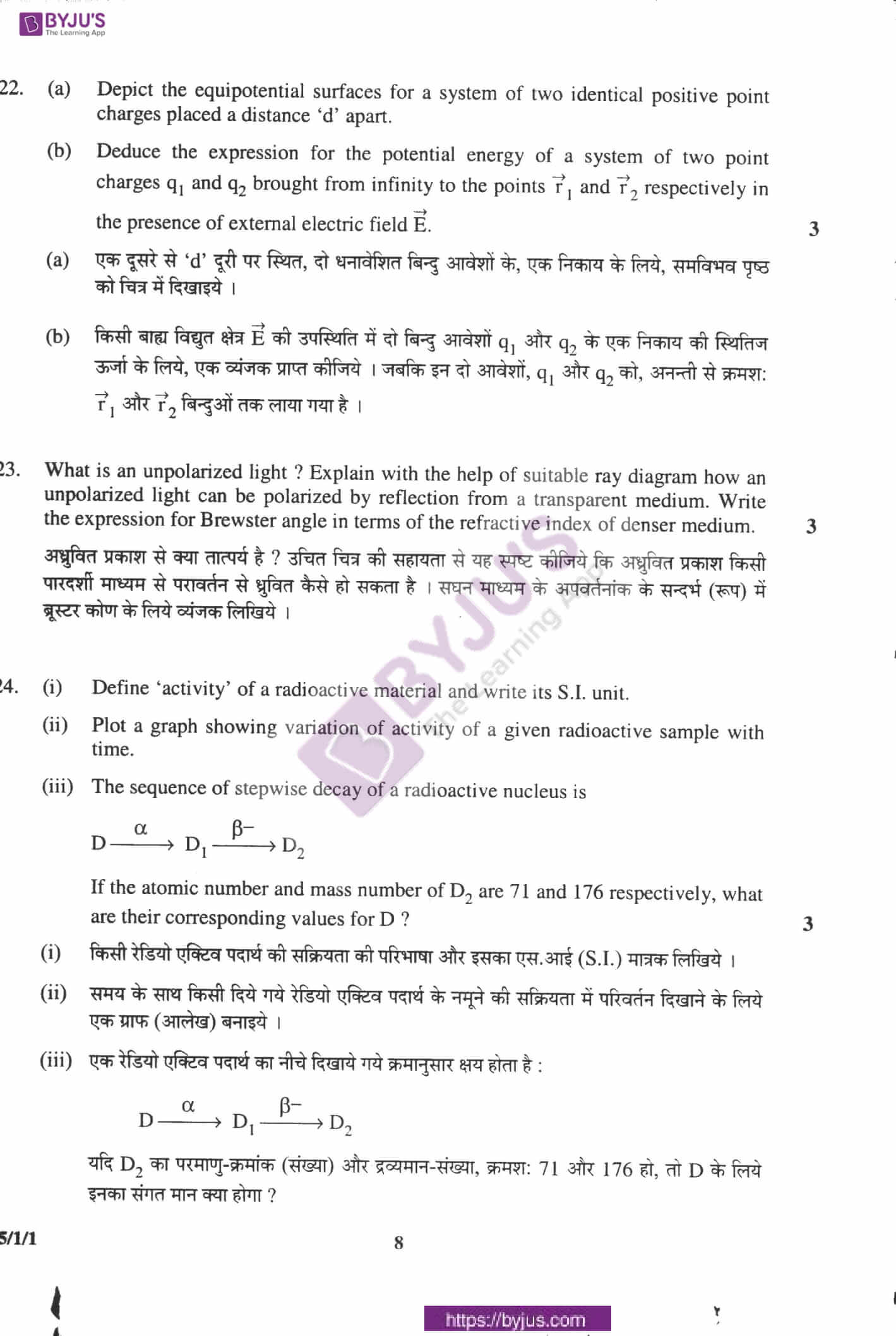 cbse class 12 physics question paper 2010 set 1