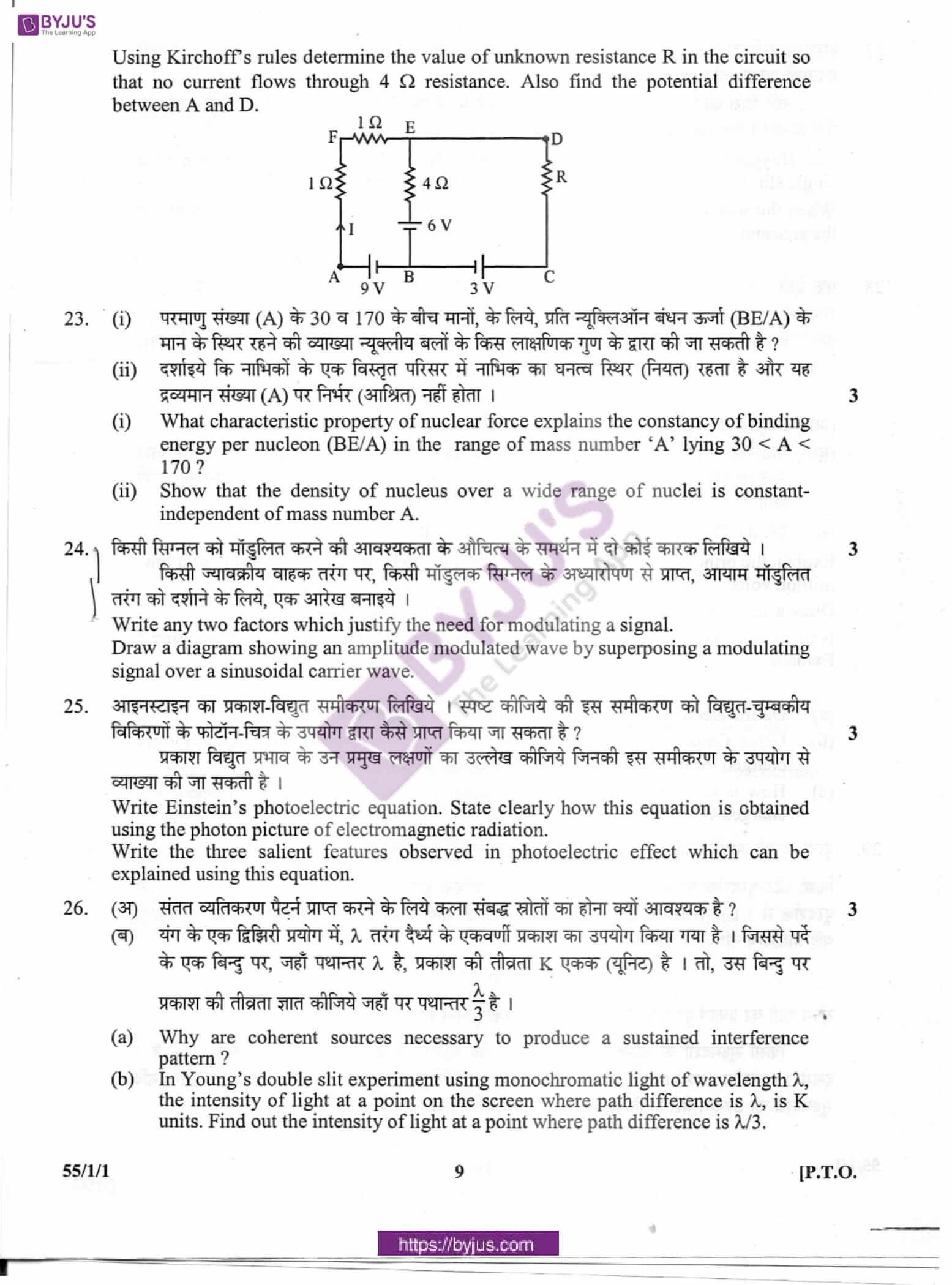 cbse class 12 physics question paper 2012 set 1