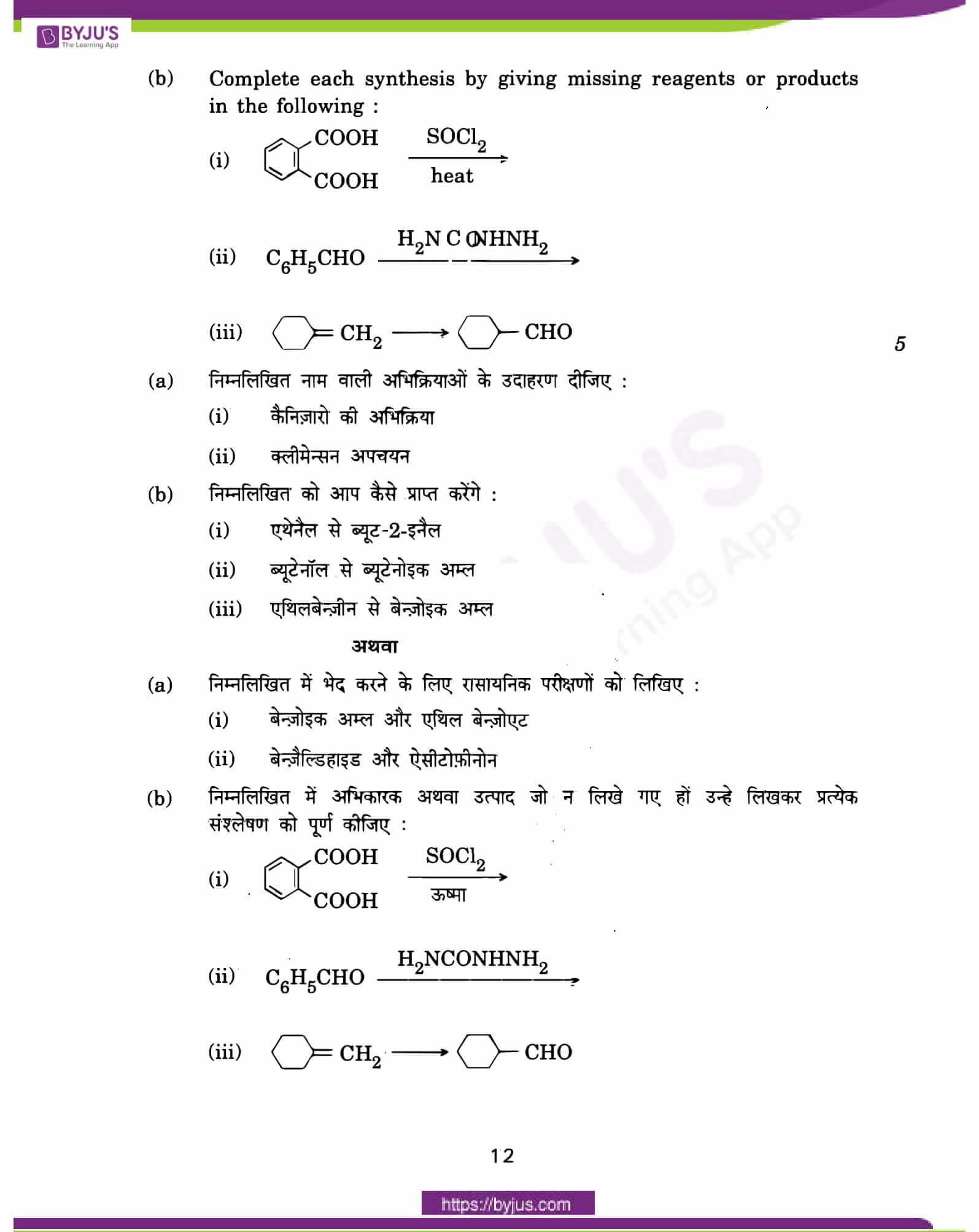 cbse class 12 qs paper 2013 chemistry set 1