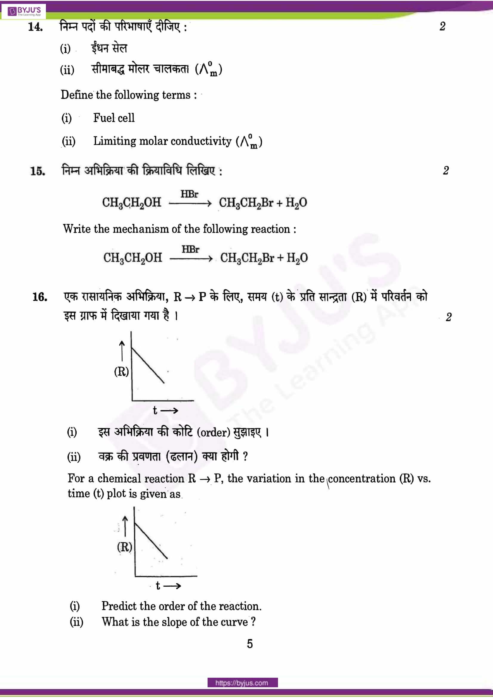 cbse class 12 qs paper 2014 chemistry set 1