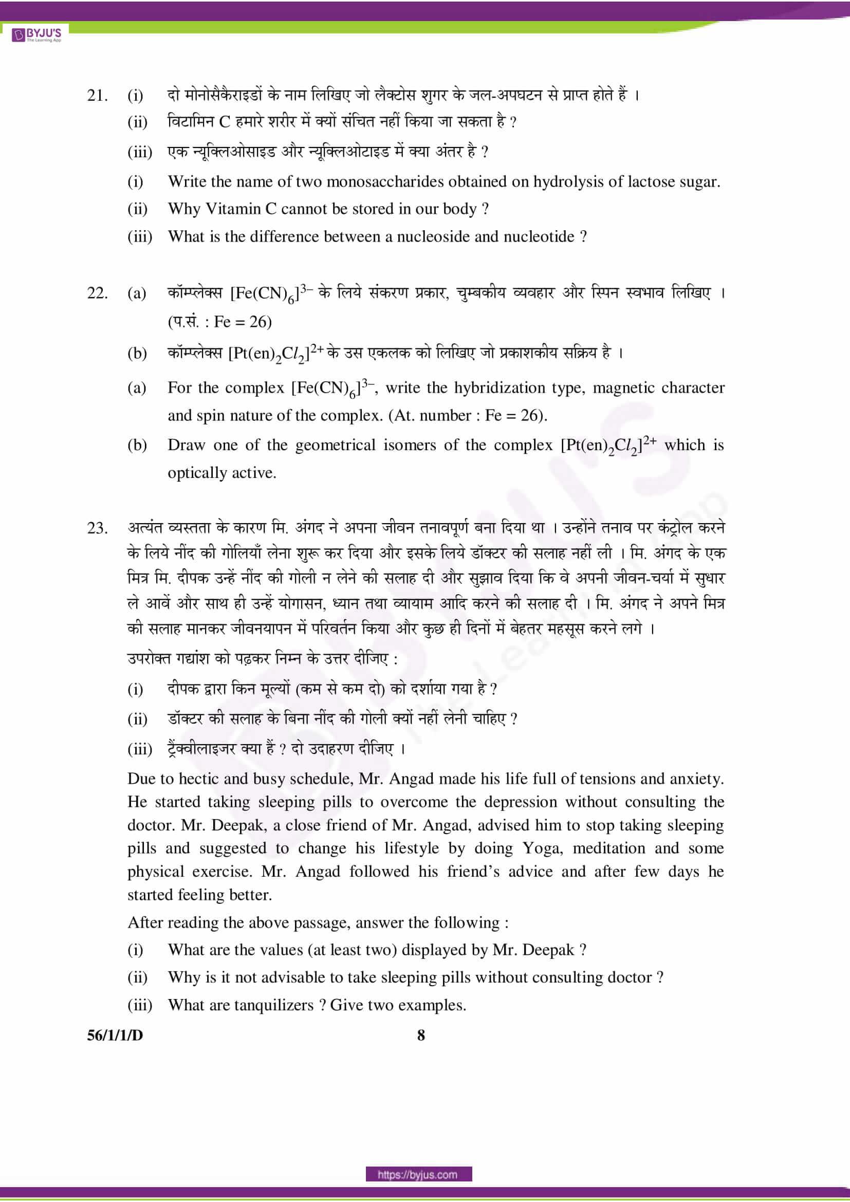 cbse class 12 qs paper 2016 chemistry set 1