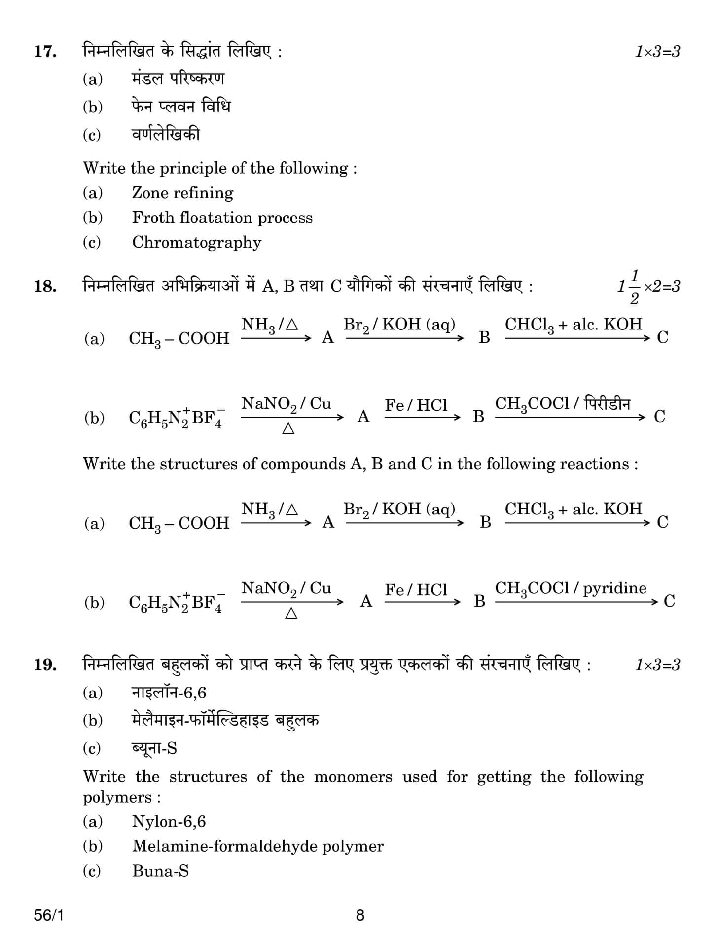 cbse class 12 qs paper 2017 chemistry set 1