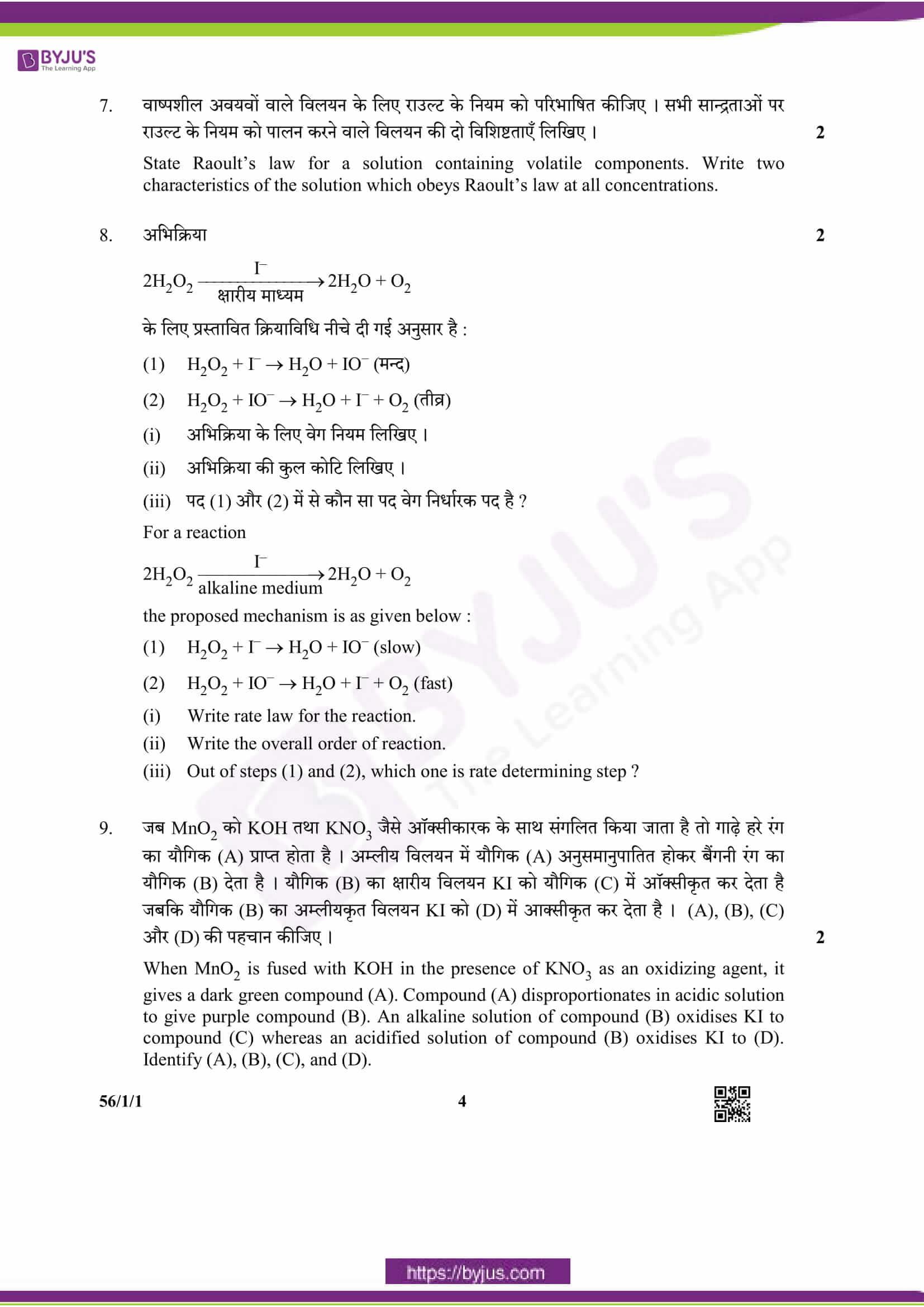 cbse class 12 qs paper 2019 chemistry set 1