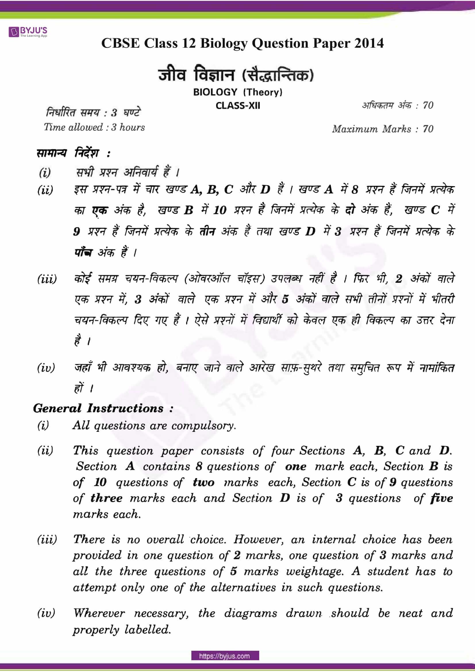 cbse class 12 qs paper 2014 bio set 1