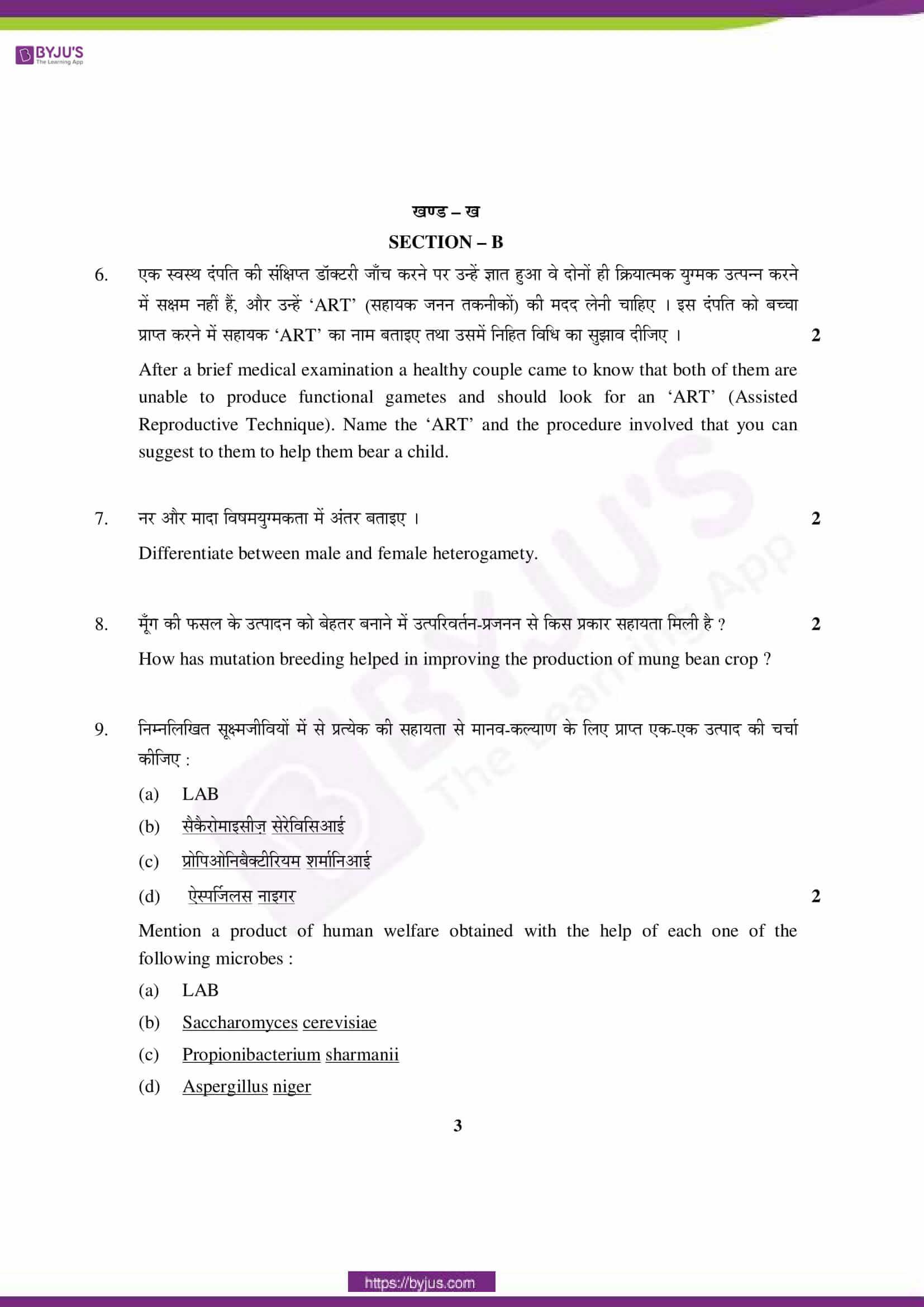 cbse class 12 qs paper 2015 bio set 1
