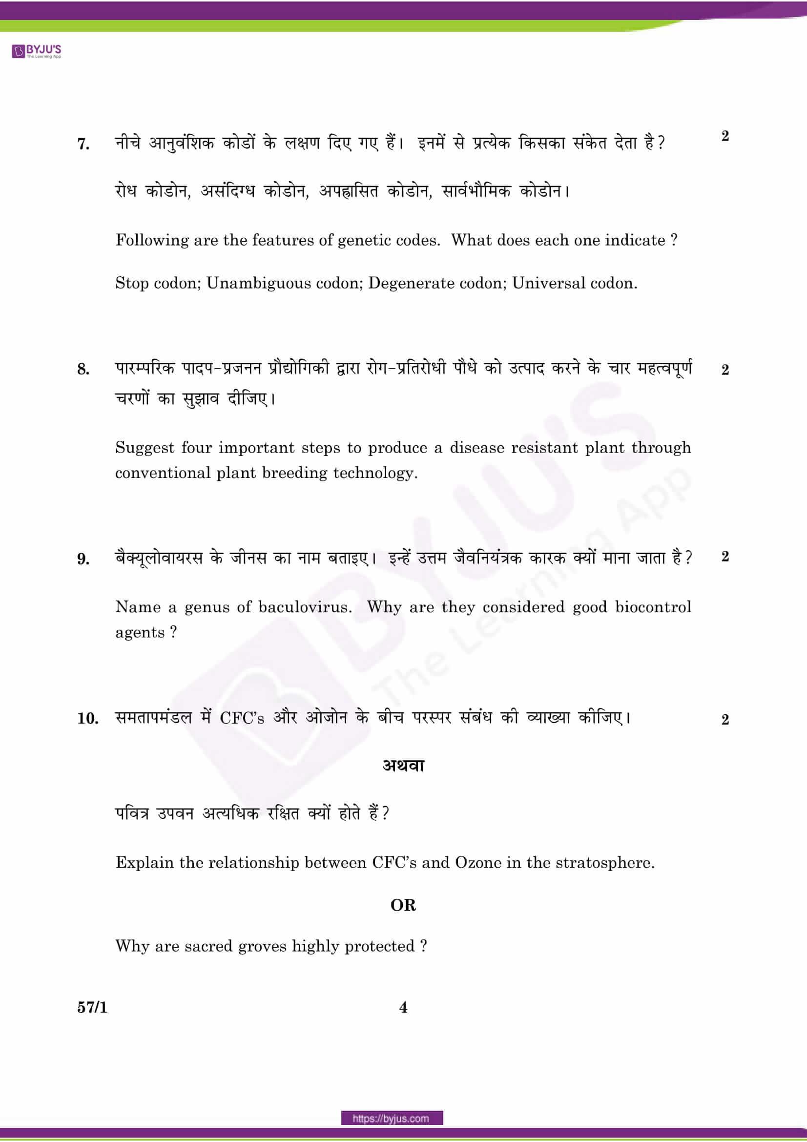 cbse class 12 qs paper 2016 bio set 1