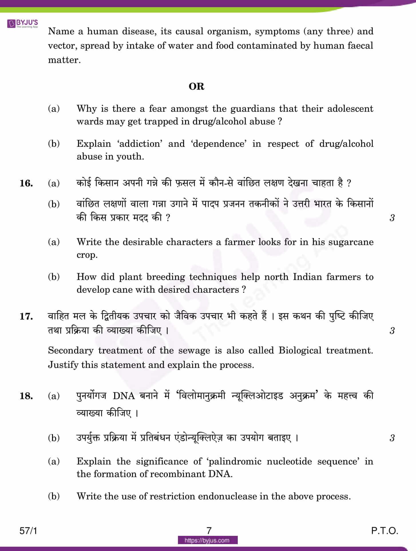 cbse class 12 qs paper 2017 bio set 1