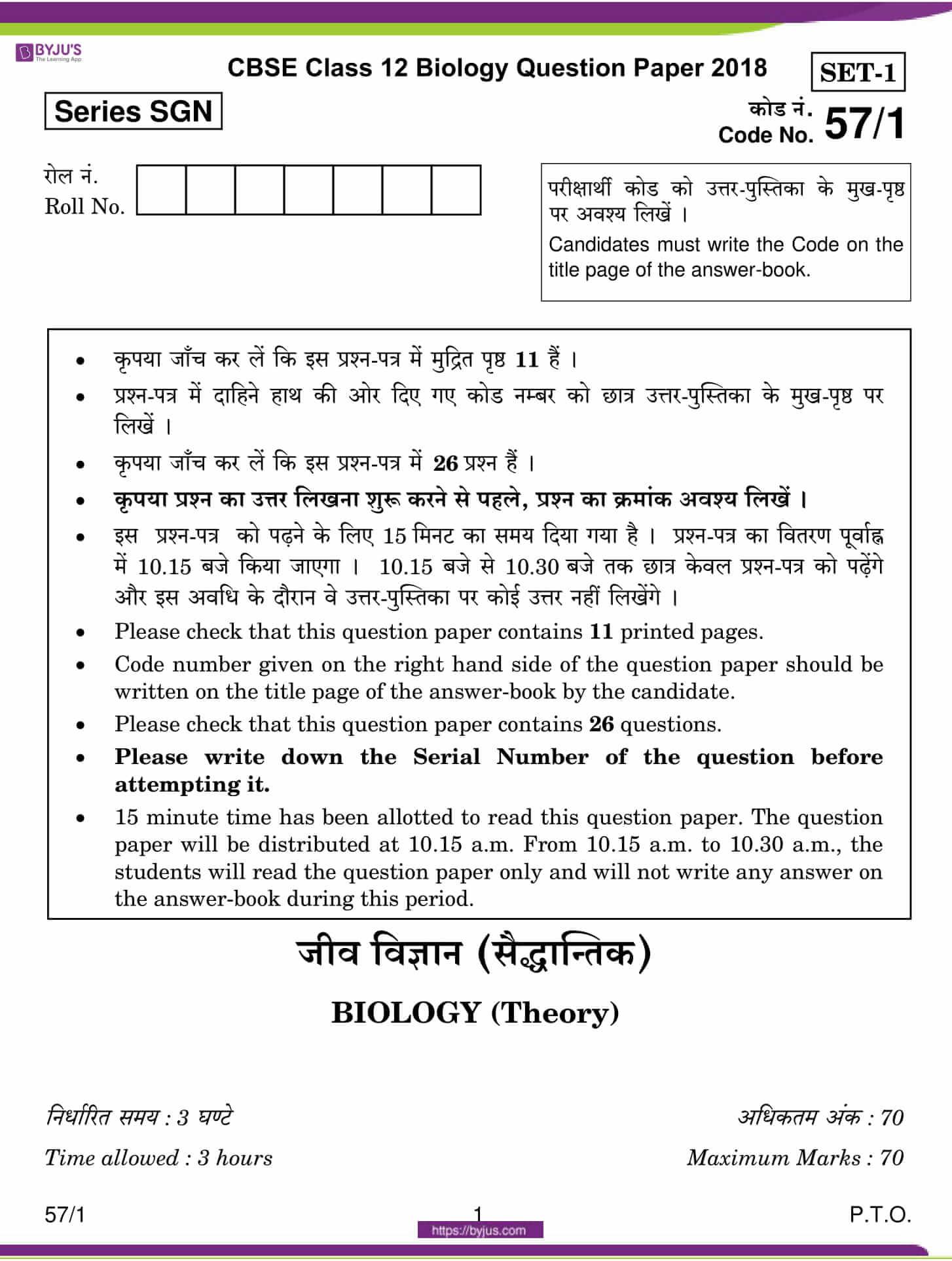 cbse class 12 qs paper 2018 bio set 1