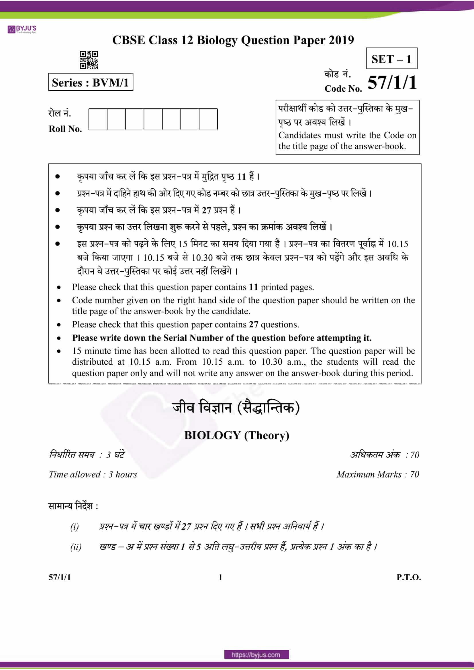 cbse class 12 qs paper 2019 bio set 1