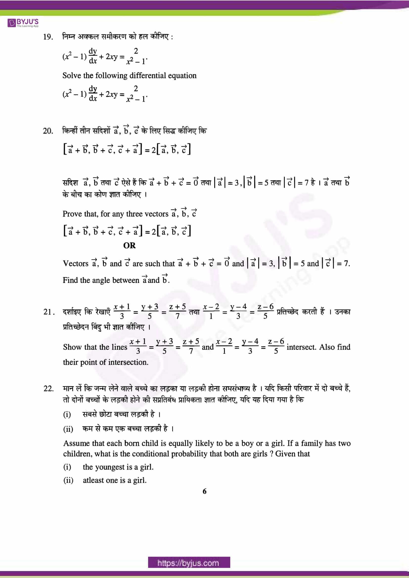 cbse class 12 maths 2013 question paper set 1