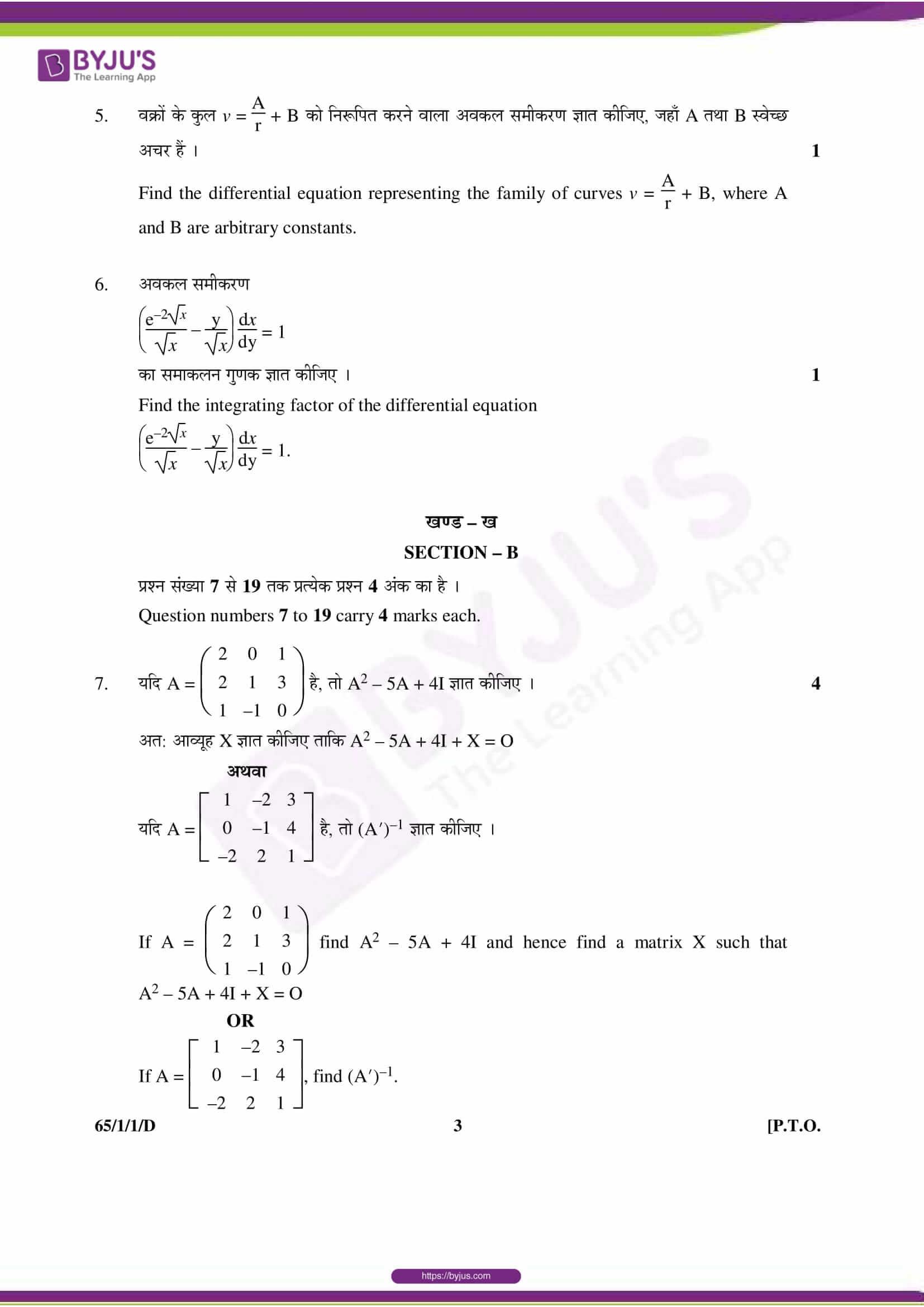 cbse class 12 maths 2015 question paper set 1