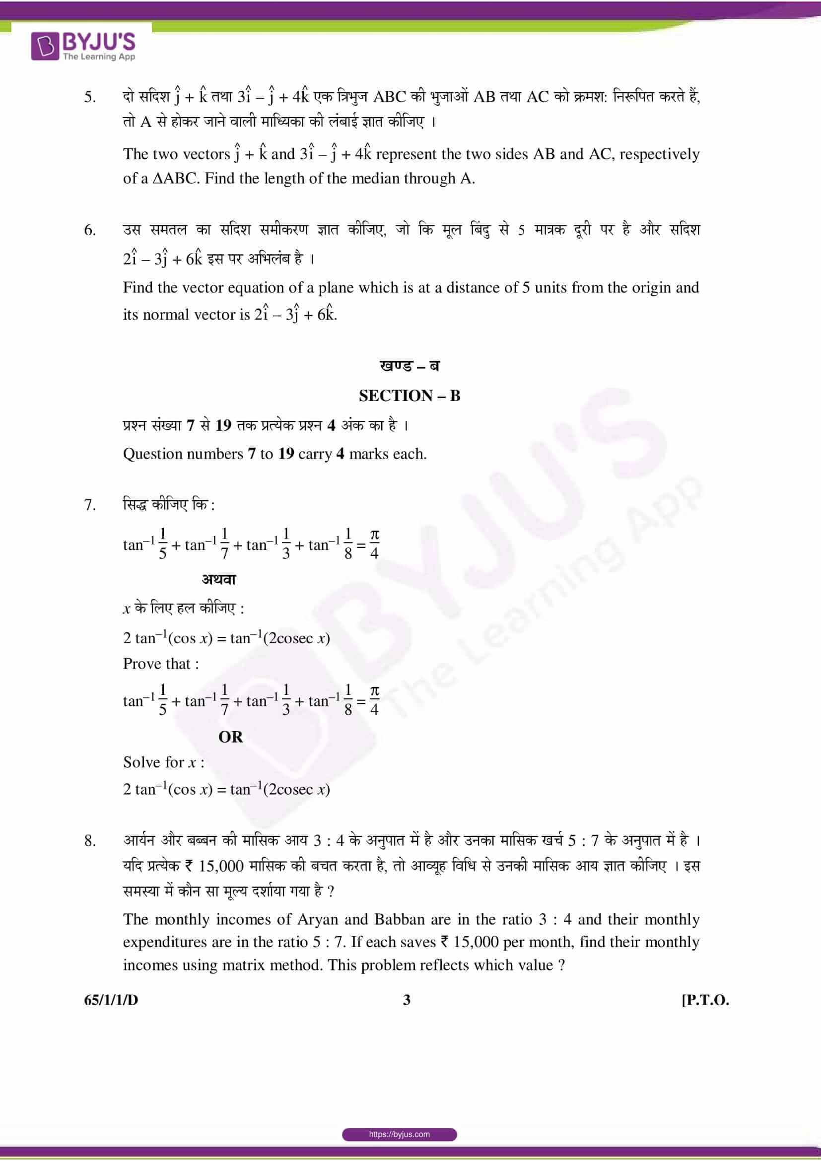 cbse class 12 maths 2016 question paper set 1