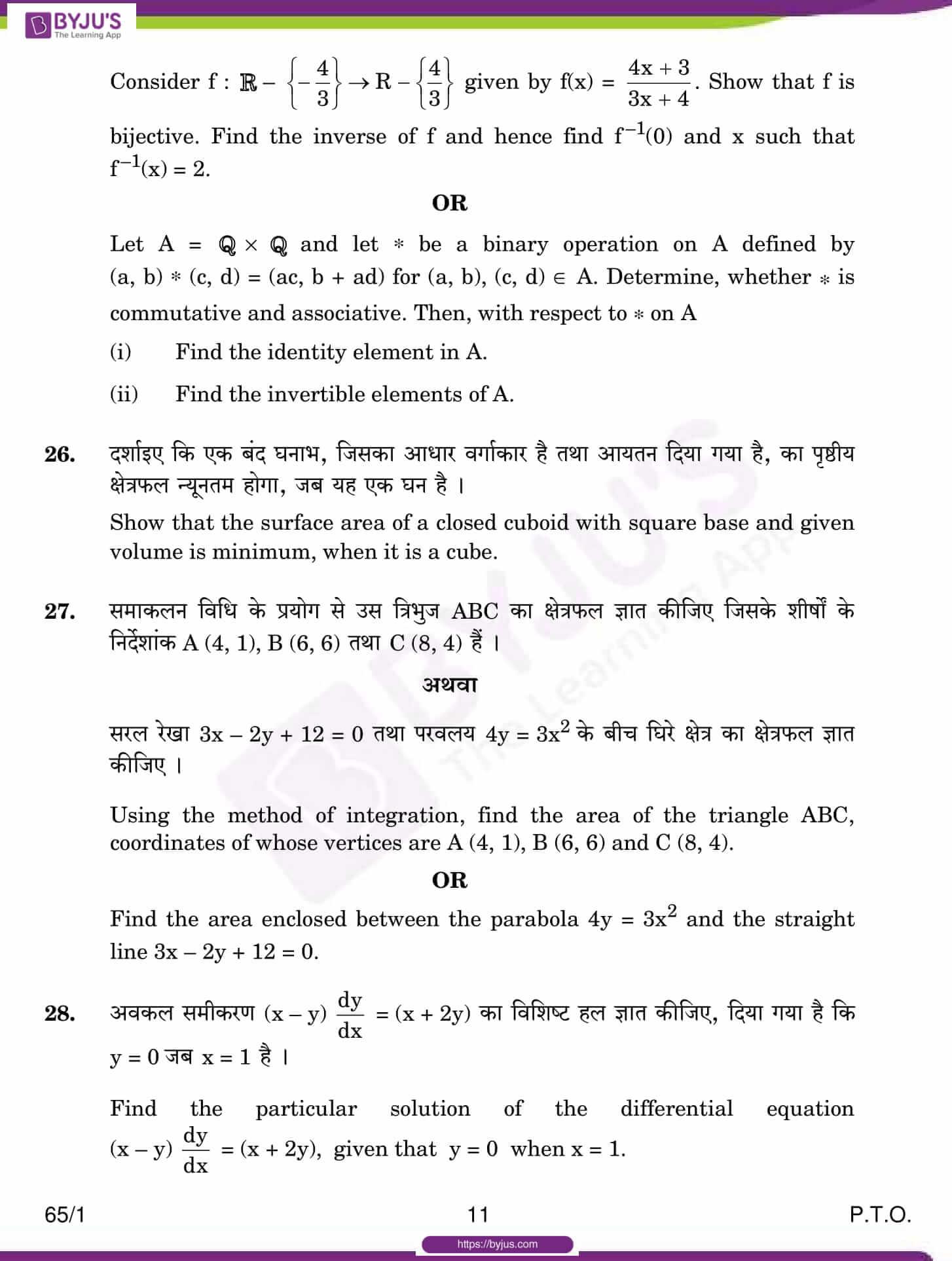 cbse class 12 maths 2017 question paper set 1