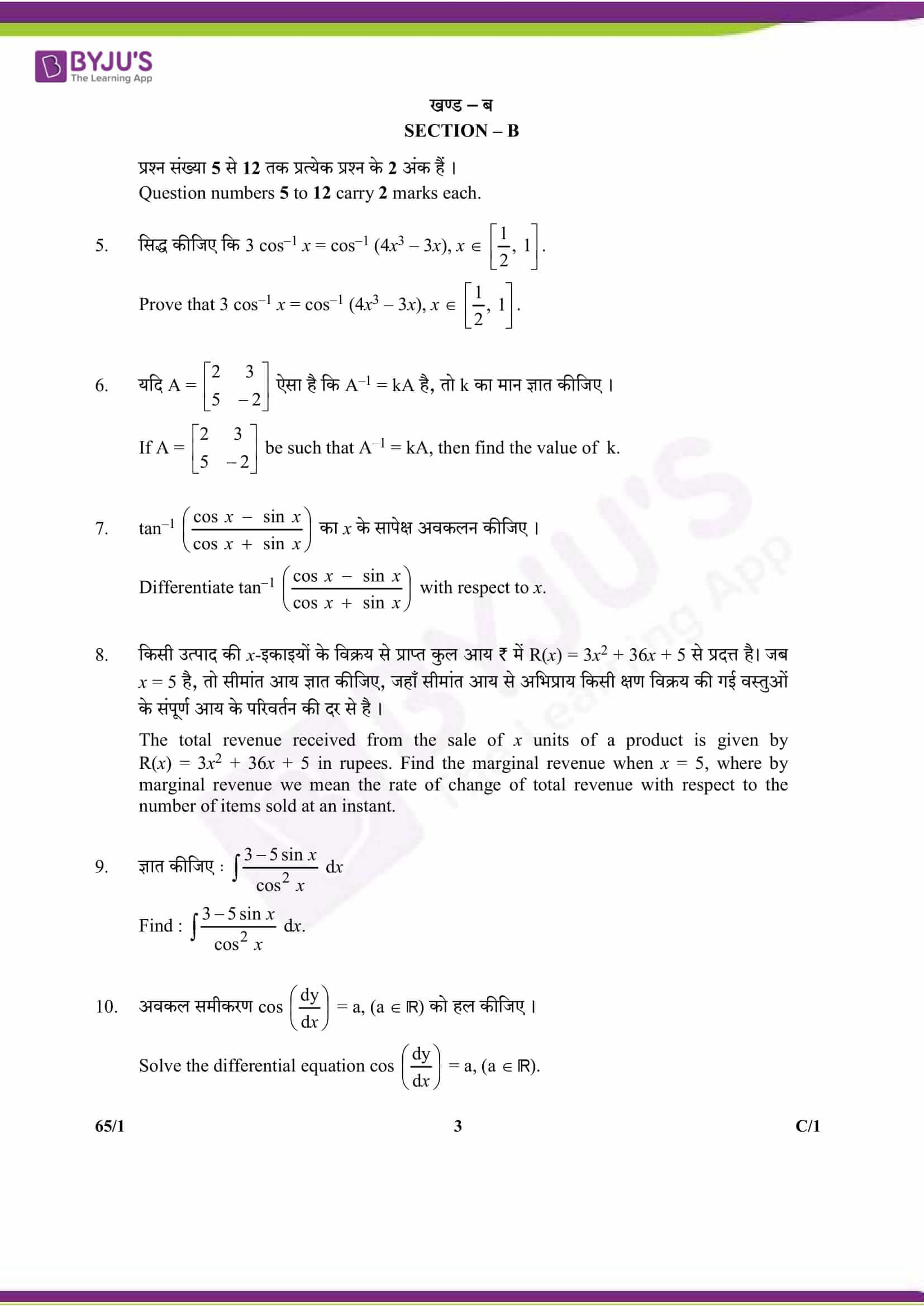 cbse class 12 maths 2018 question paper set 1