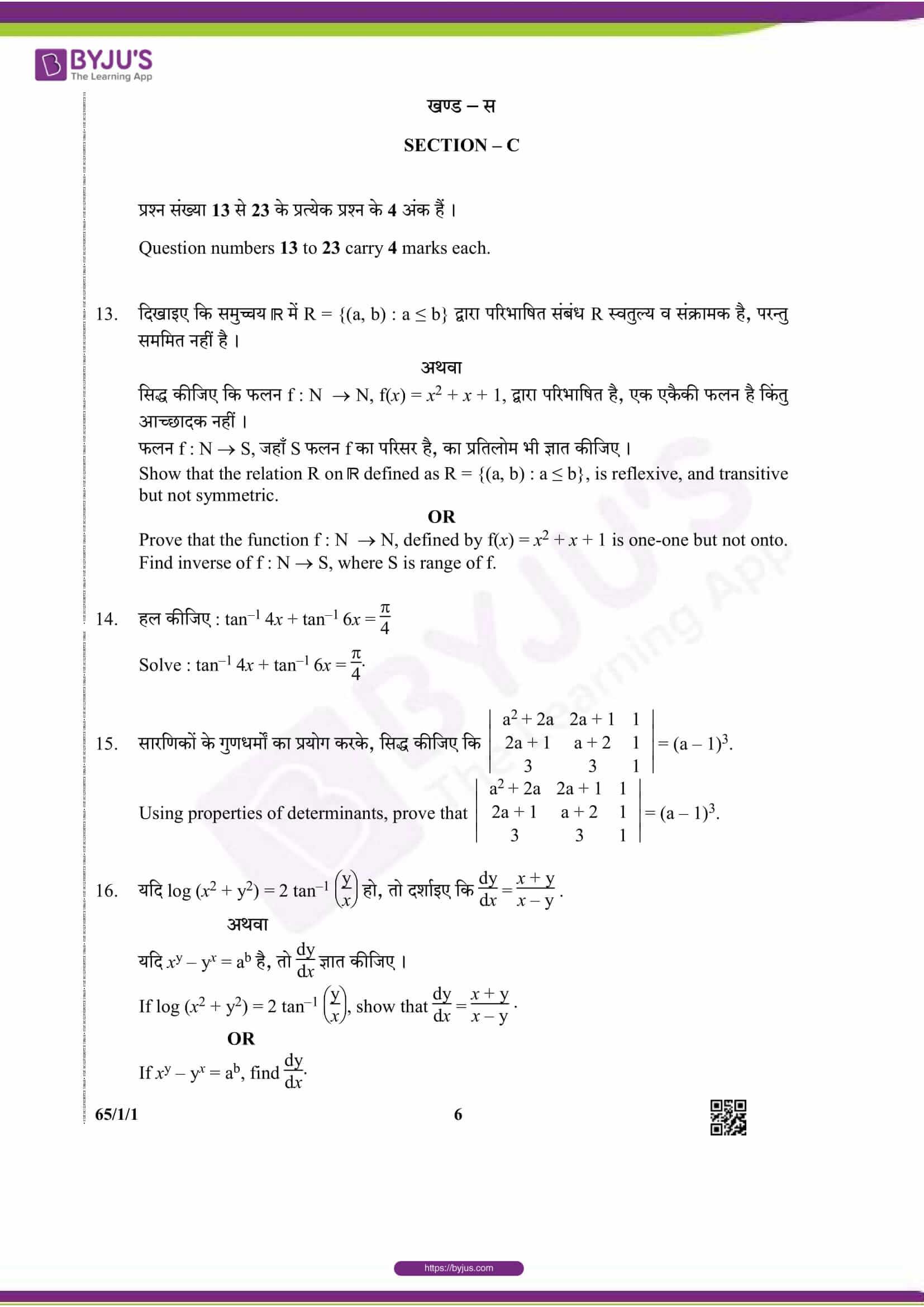 cbse class 12 maths 2019 question paper set 1