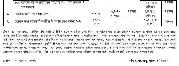 MPSC 2020 Calendar - MPSC Examination 2020 Dates 2
