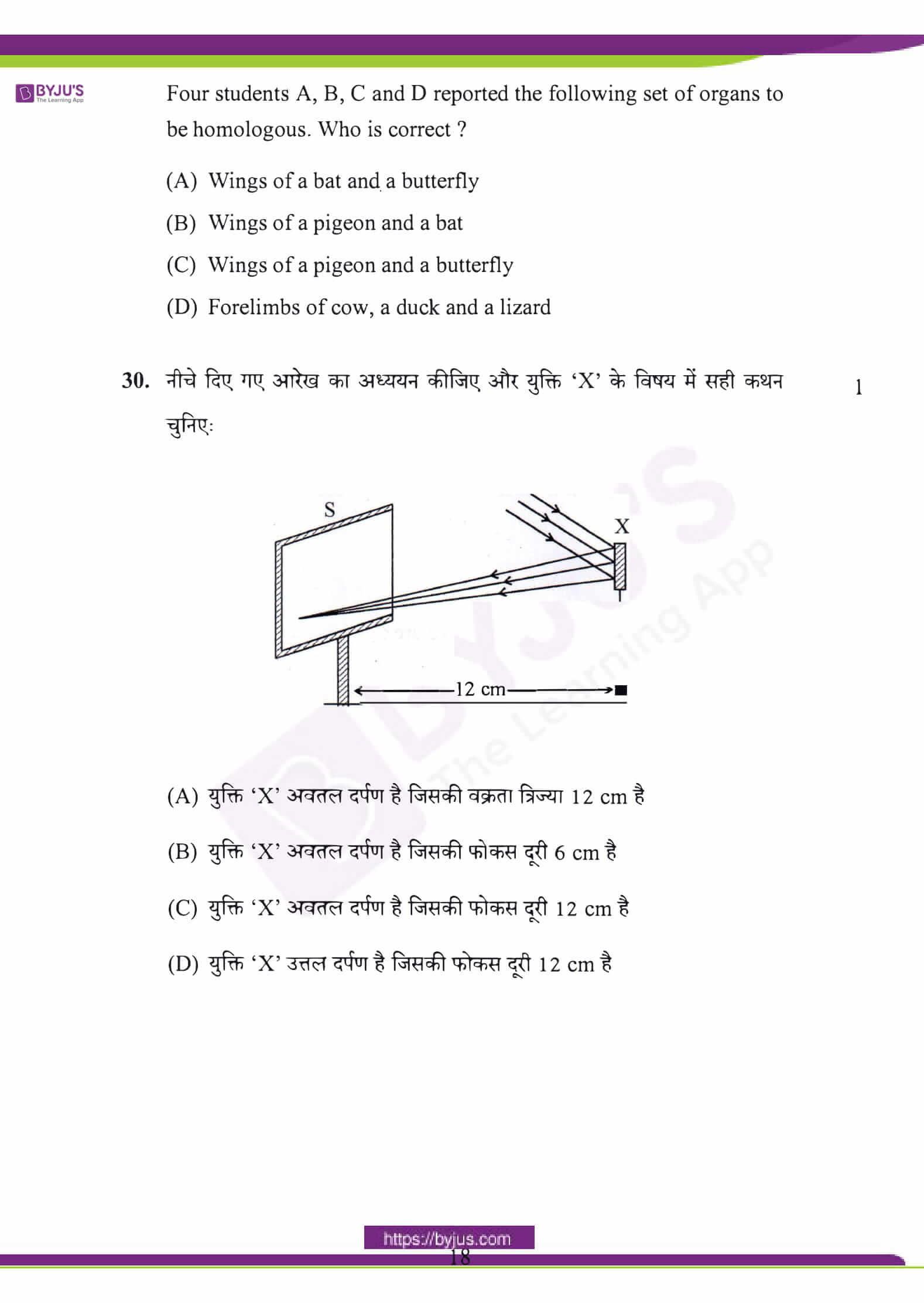 cbse class 10 science sample paper sa 2 set 6