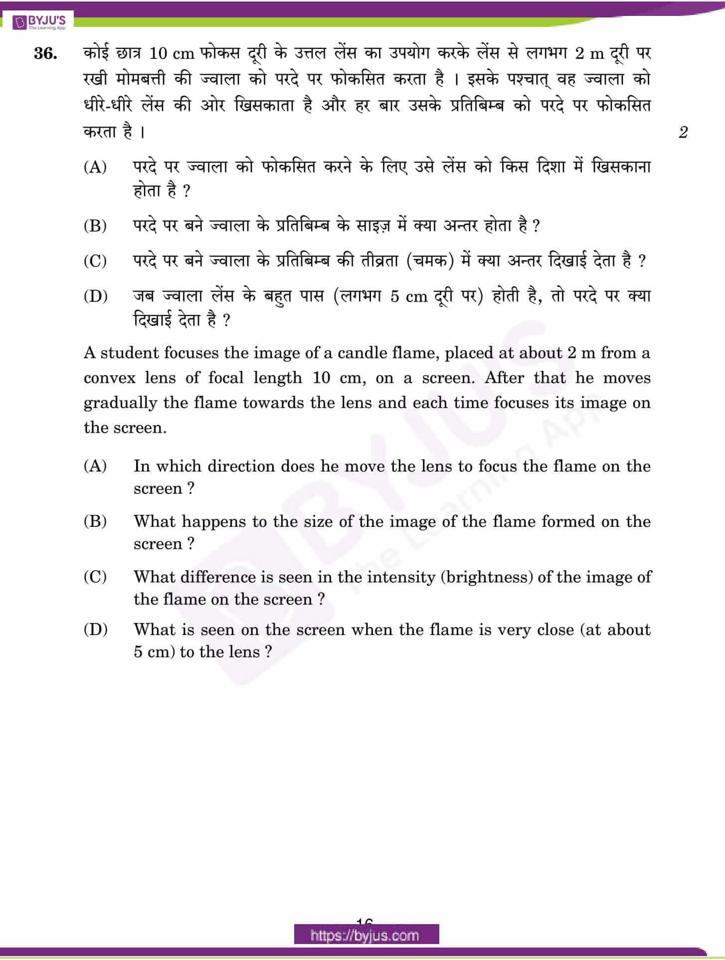cbse class 10 science sample paper sa 2 set 7
