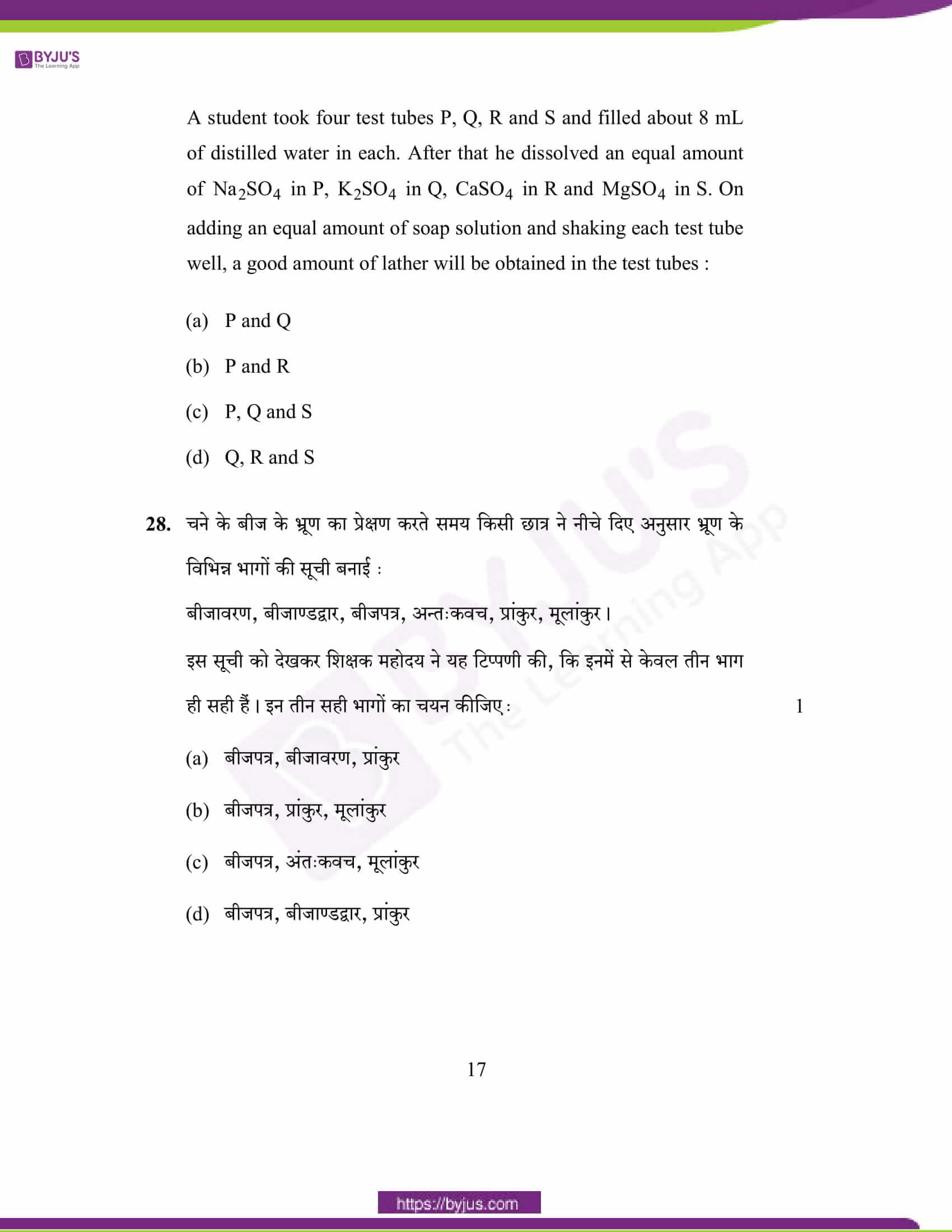 cbse class 10 science sample paper sa 2 set 8