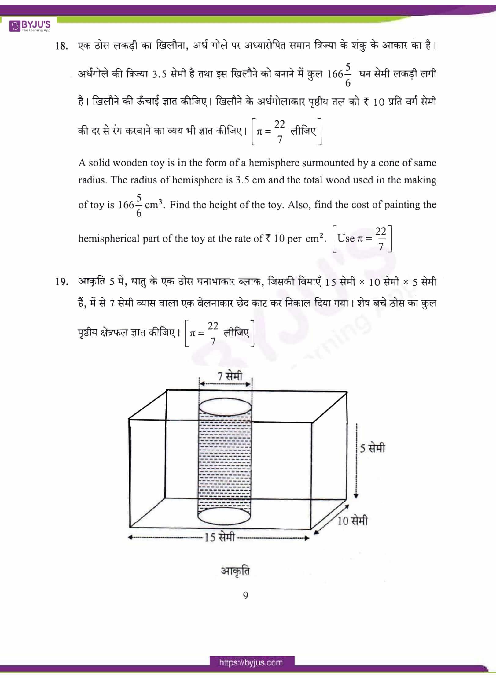 cbse sample paper class 10 maths sa 2 set 7
