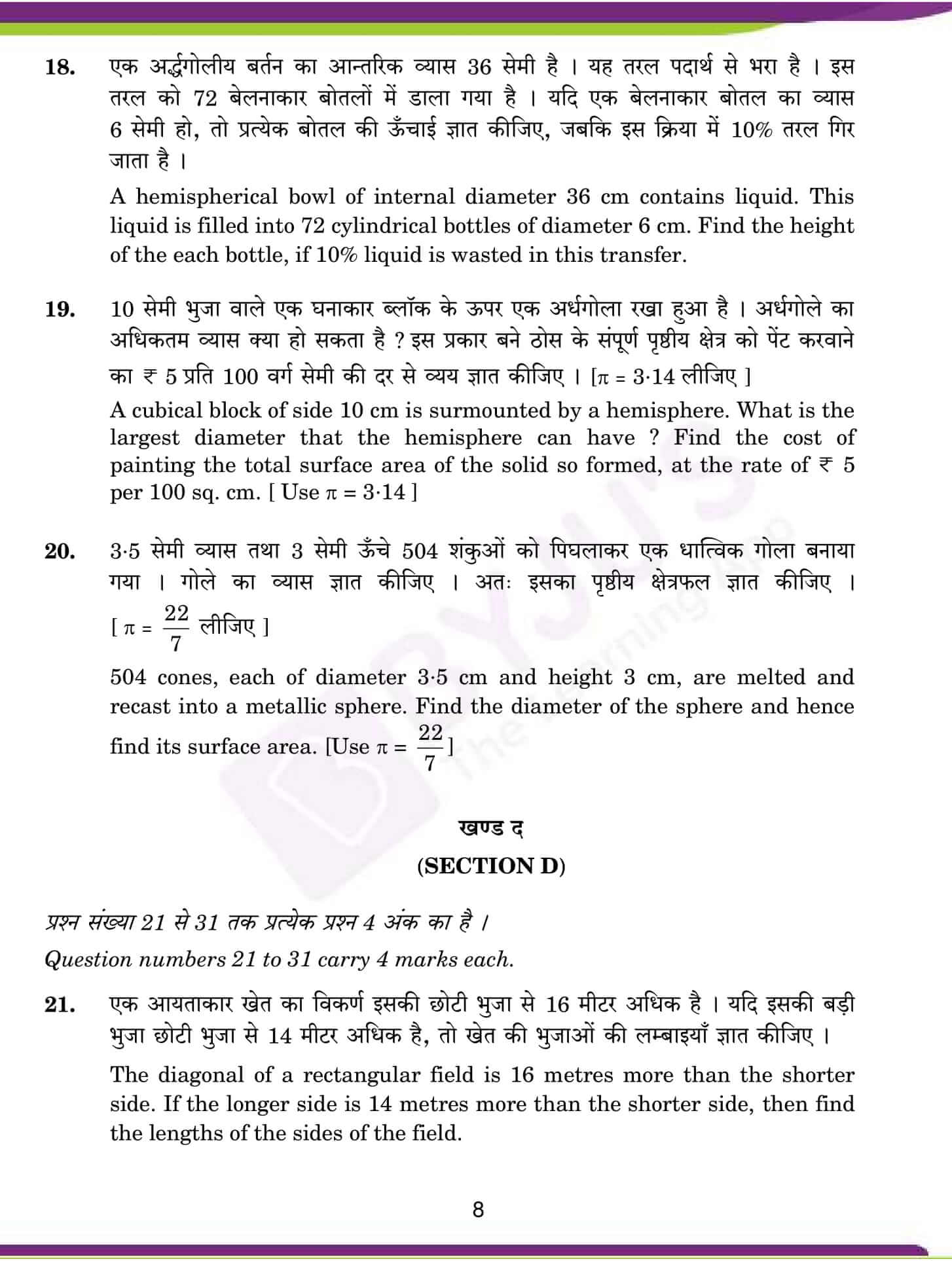 cbse sample paper class 10 maths sa 2 set 8