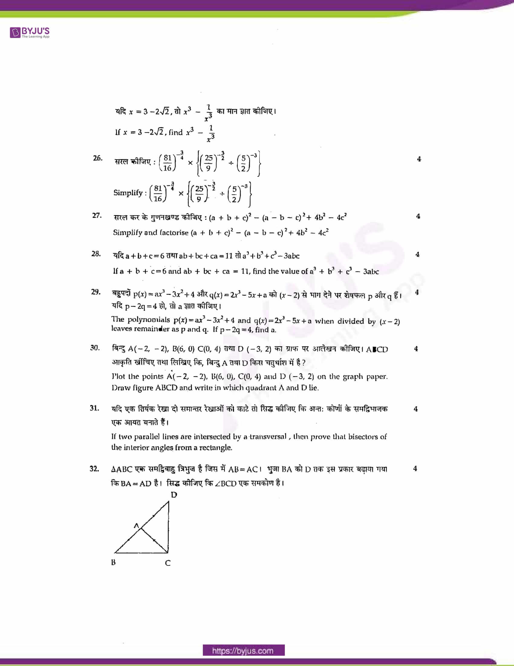 cbse sample paper class 9 maths set 7