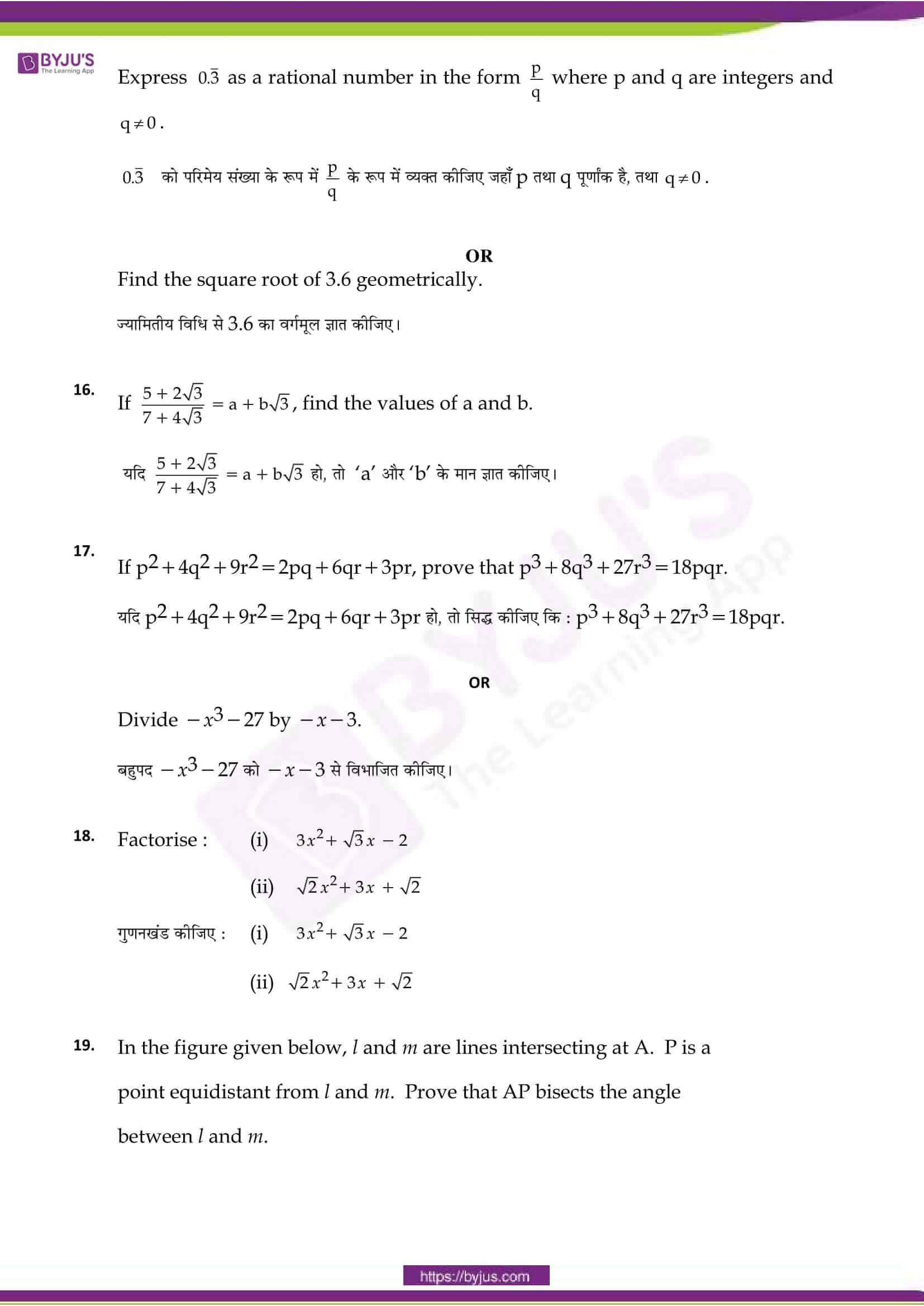 cbse sample paper class 9 maths set 8
