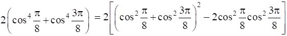 NCERT Exemplar Solutions Class 11 Maths Chapter 3-30