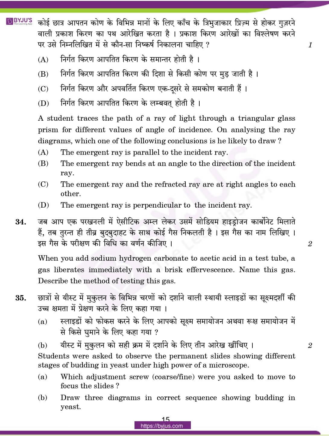 cbse class 10 science sample paper sa 2 set 5