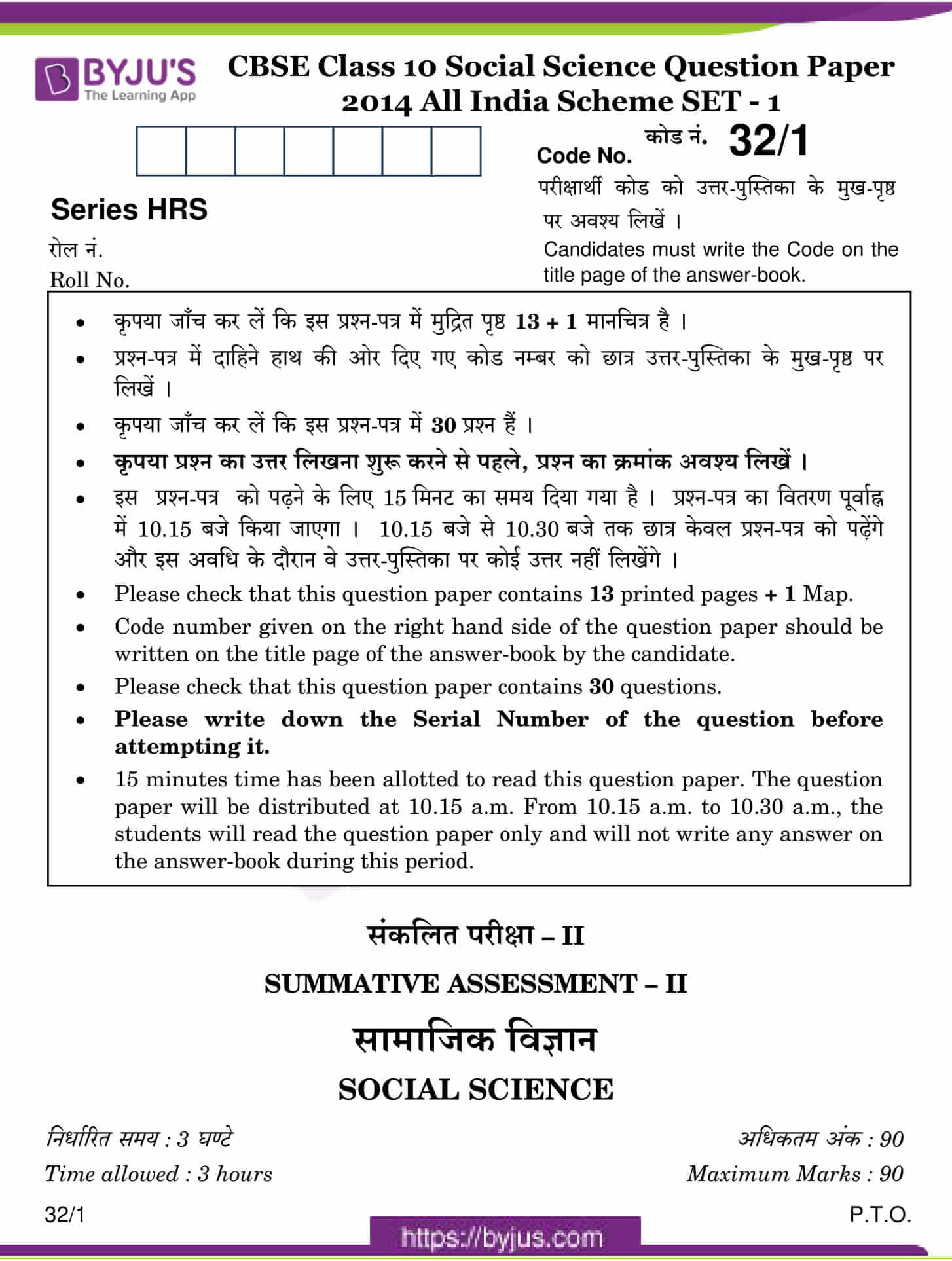 Cbse Class 10 Social Science Previous Year Question Paper 2014 With Solutions Free Pdf