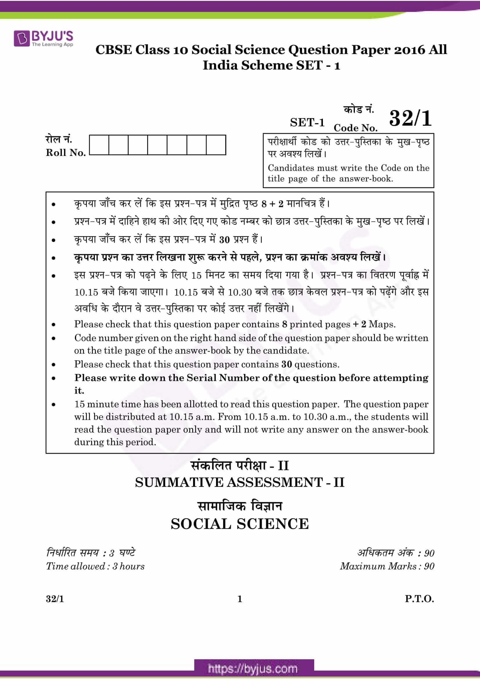 cbse class 10 ss qn paper 2016 set 1