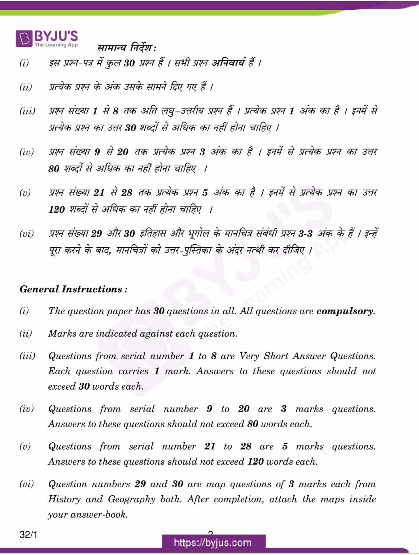 cbse class 10 ss qn paper 2017 set 1