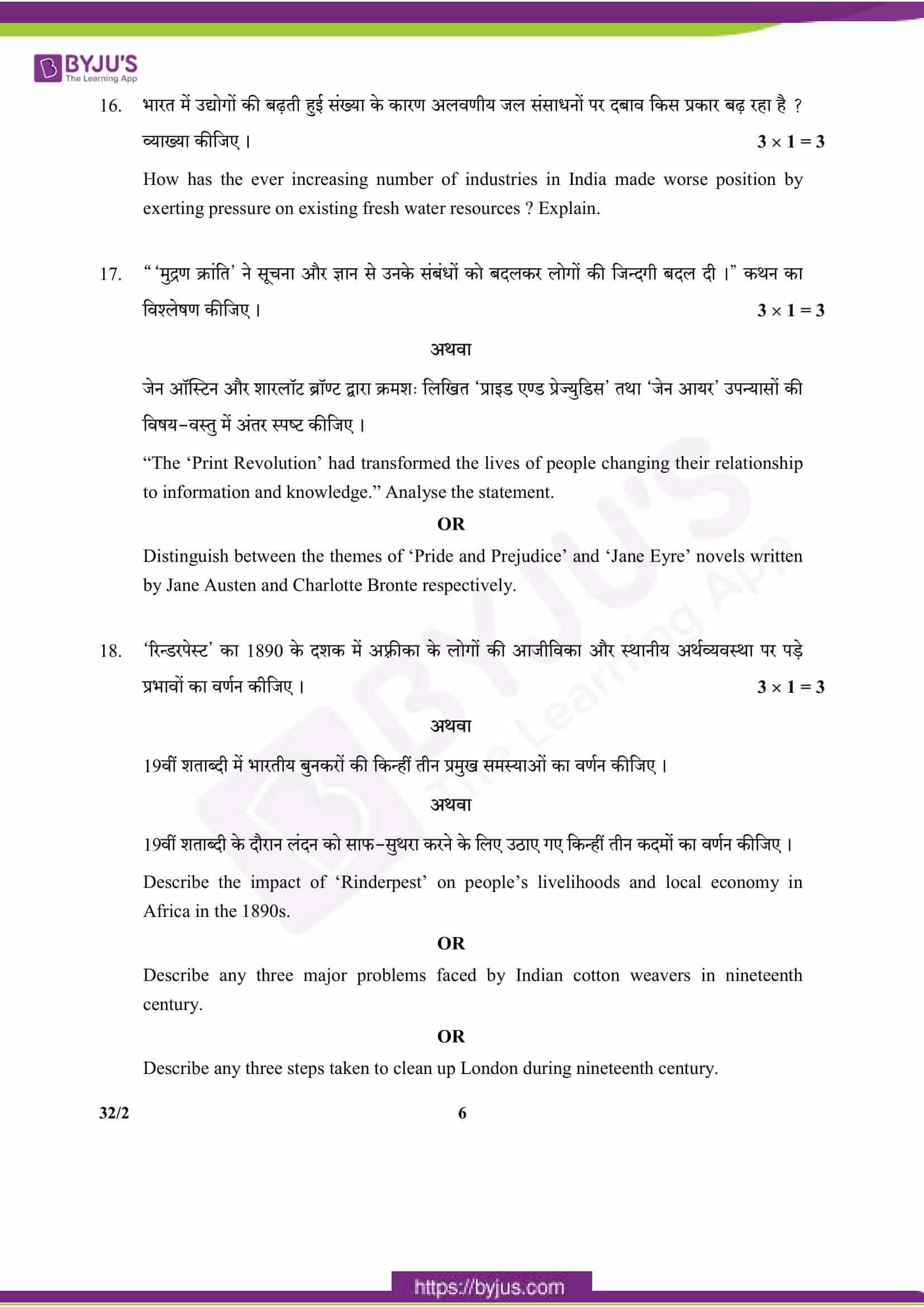 cbse class 10 ss qn paper 2018 set 2