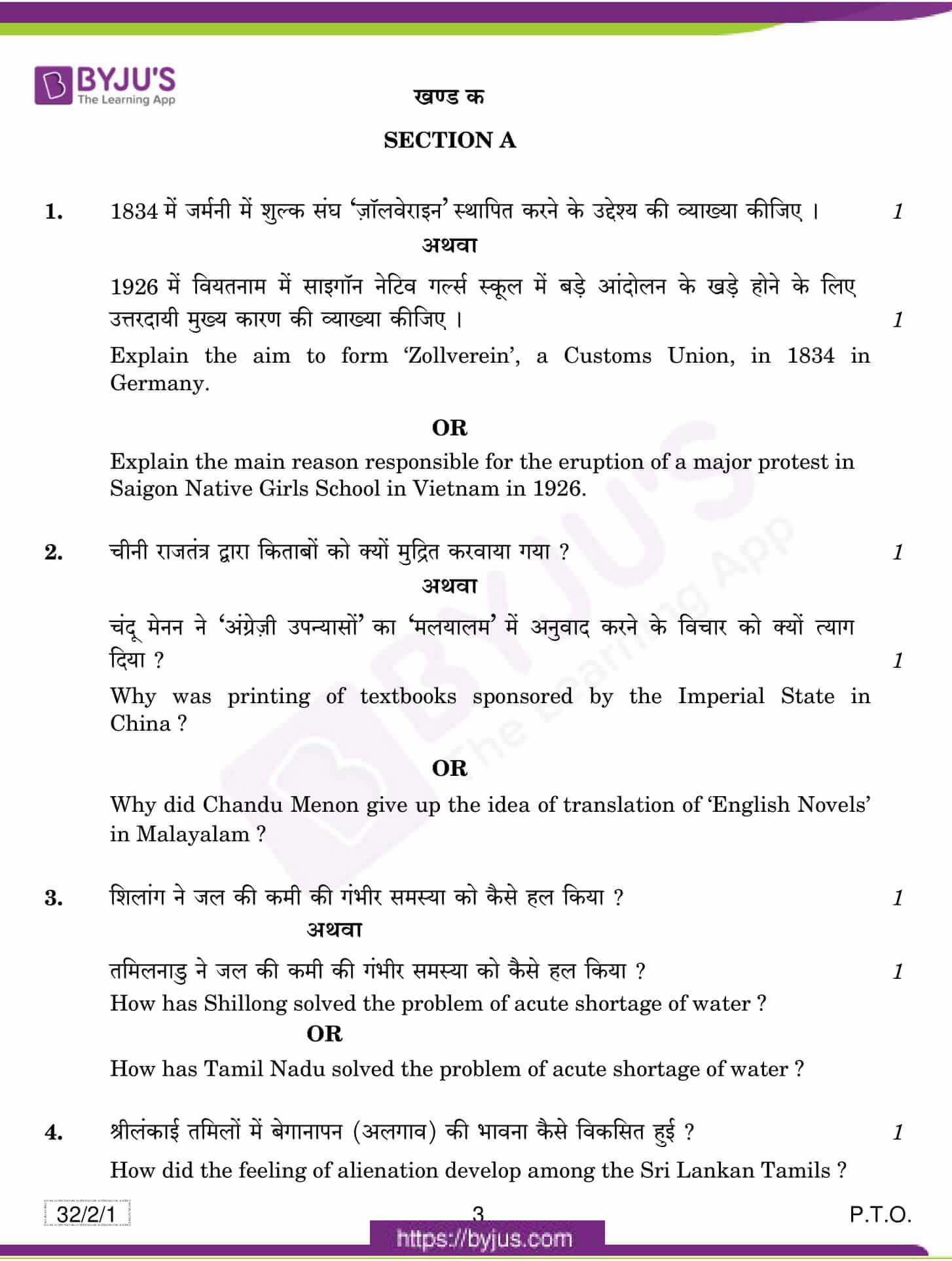cbse class 10 ss qn paper 2019 set 1