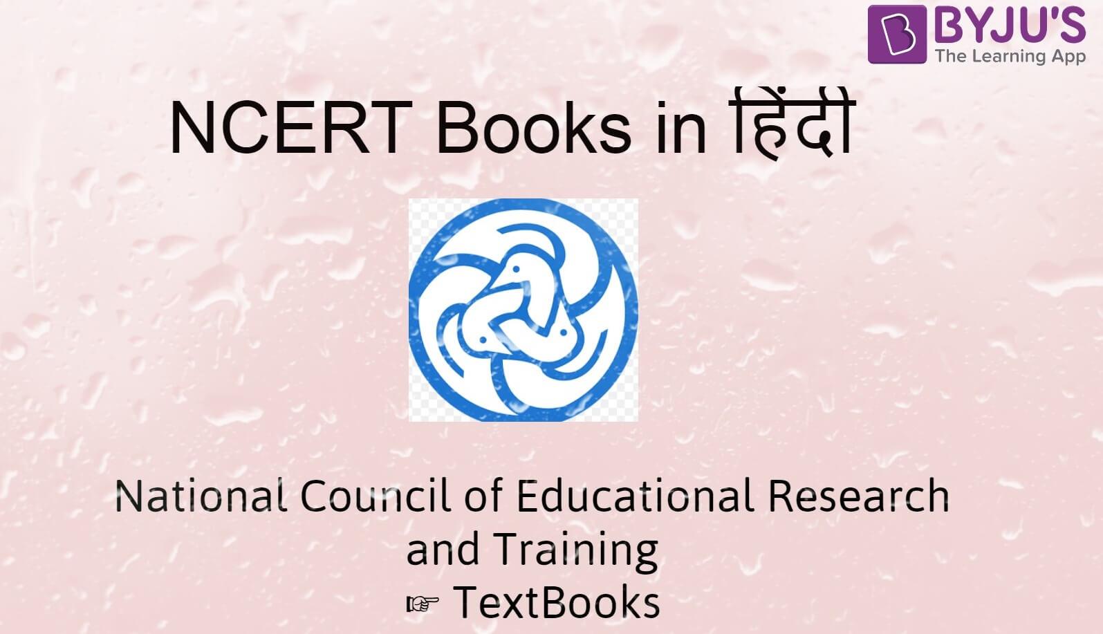 NCERT Books in हिंदी