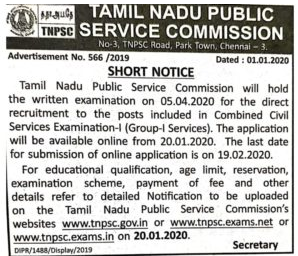 TNPSC Group 1 Notification 2020