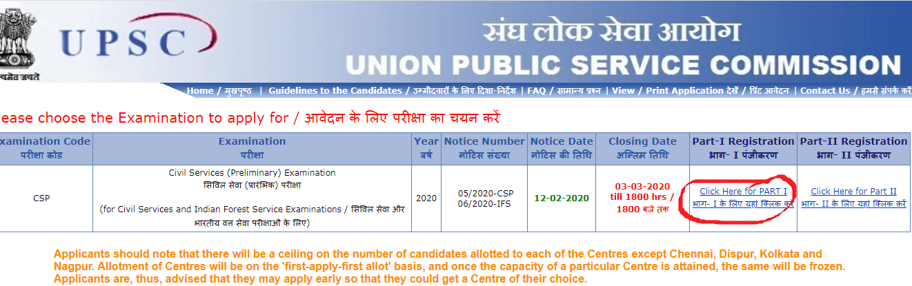 UPSC Online Application