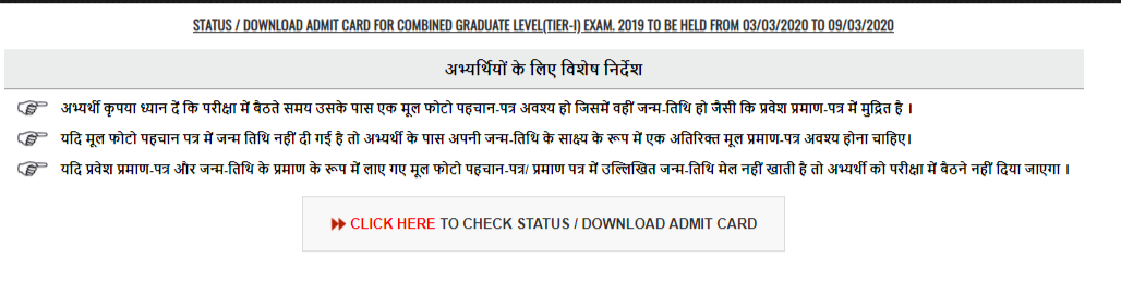 SSC CGL Admit Card 2020 Instructions