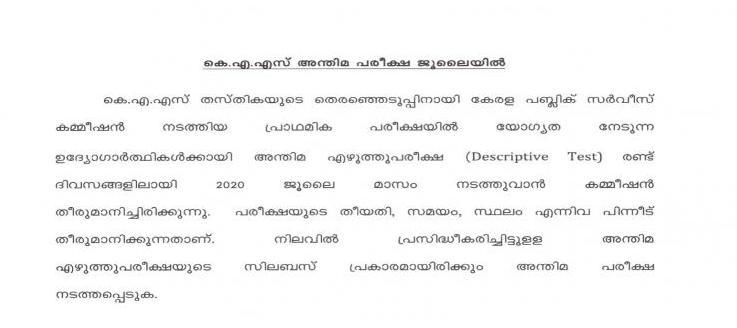 Kerala PSC/ KPSC KAS Mains 2019