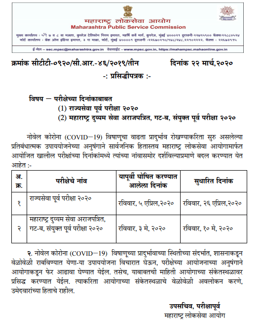 MPSC 2020 - Revised Dates of MPSC State Service Exam 2020 - MPSC Prelims 2020