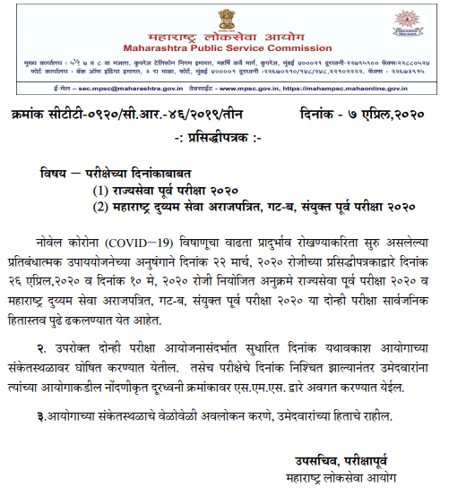 MPSC 2020 Postponed - MPSC Prelims 2020 postponement notice