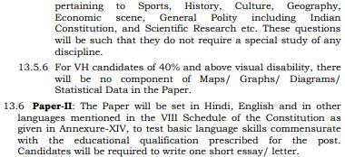 SSC MTS syllabus Paper II