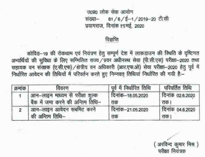 UPPSC PCS 2020 - Extension of Last Date to Submit Online Application Form