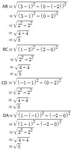RBSE class 10 maths chapter 9 imp que 8.(1) sol